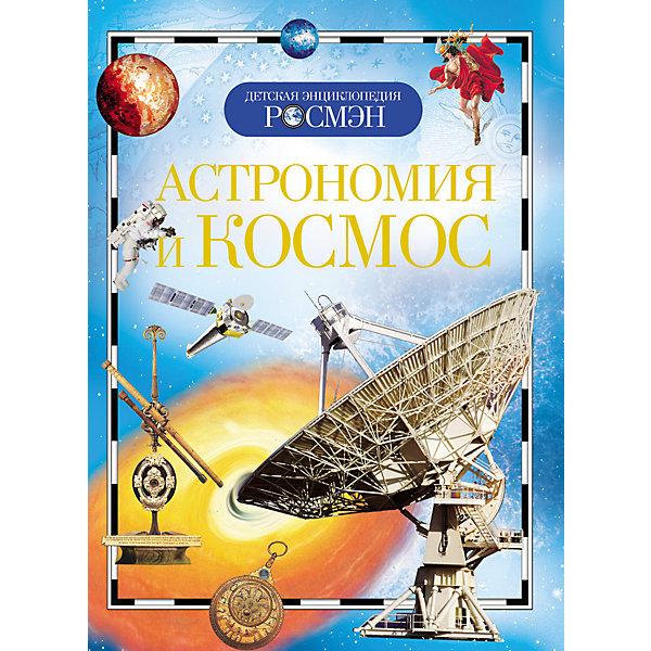 Астрономия и космосДетские энциклопедии<br>Характеристики товара:<br><br>- цвет: разноцветный;<br>- материал: бумага;<br>- страниц: 96;<br>- формат: 17 x 21 см;<br>- обложка: твердая;<br>- цветные иллюстрации.<br><br>Эта интересная книга с иллюстрациями станет отличным подарком для ребенка. Она содержит в себе ответы на вопросы, которые интересуют малышей. Всё представлено в очень простой форме! Талантливый иллюстратор дополнил книгу качественными рисунками, которые помогают ребенку понять суть многих вещей в нашем мире. Удивительные и интересные факты помогут привить любовь к учебе!<br>Чтение - отличный способ активизации мышления, оно помогает ребенку развивать зрительную память, концентрацию внимания и воображение. Издание произведено из качественных материалов, которые безопасны даже для самых маленьких.<br><br>Книгу Астрономия и космос от компании Росмэн можно купить в нашем интернет-магазине.<br>Ширина мм: 220; Глубина мм: 170; Высота мм: 10; Вес г: 231; Возраст от месяцев: 84; Возраст до месяцев: 108; Пол: Унисекс; Возраст: Детский; SKU: 5109975;