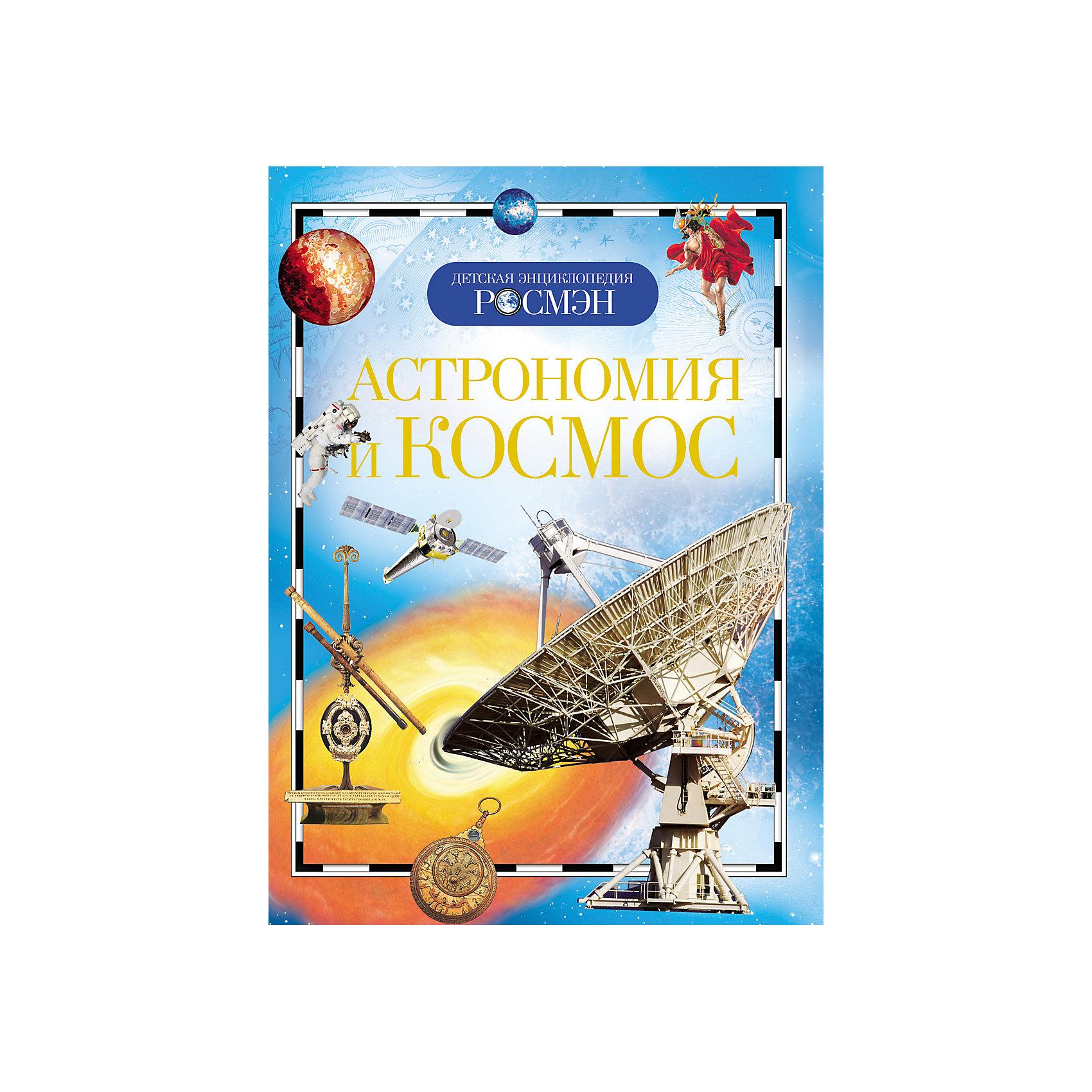 Астрономия и космосХарактеристики товара:<br><br>- цвет: разноцветный;<br>- материал: бумага;<br>- страниц: 96;<br>- формат: 17 x 21 см;<br>- обложка: твердая;<br>- цветные иллюстрации.<br><br>Эта интересная книга с иллюстрациями станет отличным подарком для ребенка. Она содержит в себе ответы на вопросы, которые интересуют малышей. Всё представлено в очень простой форме! Талантливый иллюстратор дополнил книгу качественными рисунками, которые помогают ребенку понять суть многих вещей в нашем мире. Удивительные и интересные факты помогут привить любовь к учебе!<br>Чтение - отличный способ активизации мышления, оно помогает ребенку развивать зрительную память, концентрацию внимания и воображение. Издание произведено из качественных материалов, которые безопасны даже для самых маленьких.<br><br>Книгу Астрономия и космос от компании Росмэн можно купить в нашем интернет-магазине.<br><br>Ширина мм: 220<br>Глубина мм: 170<br>Высота мм: 10<br>Вес г: 231<br>Возраст от месяцев: 84<br>Возраст до месяцев: 108<br>Пол: Унисекс<br>Возраст: Детский<br>SKU: 5109975