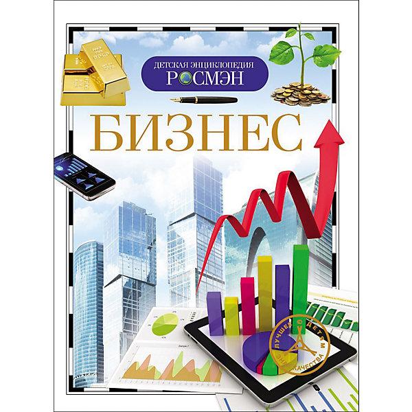 БизнесЭнциклопедии<br>Характеристики товара:<br><br>- цвет: разноцветный;<br>- материал: бумага;<br>- страниц: 96;<br>- формат: 17 x 21 см;<br>- обложка: твердая;<br>- цветные иллюстрации.<br><br>Эта интересная книга с иллюстрациями станет отличным подарком для ребенка. Она содержит в себе ответы на вопросы, которые интересуют малышей. Всё представлено в очень простой форме! Талантливый иллюстратор дополнил книгу качественными рисунками, которые помогают ребенку понять суть многих вещей в нашем мире. Удивительные и интересные факты помогут привить любовь к учебе!<br>Чтение - отличный способ активизации мышления, оно помогает ребенку развивать зрительную память, концентрацию внимания и воображение. Издание произведено из качественных материалов, которые безопасны даже для самых маленьких.<br><br>Книгу Бизнес от компании Росмэн можно купить в нашем интернет-магазине.<br><br>Ширина мм: 220<br>Глубина мм: 165<br>Высота мм: 7<br>Вес г: 227<br>Возраст от месяцев: 84<br>Возраст до месяцев: 108<br>Пол: Унисекс<br>Возраст: Детский<br>SKU: 5109976