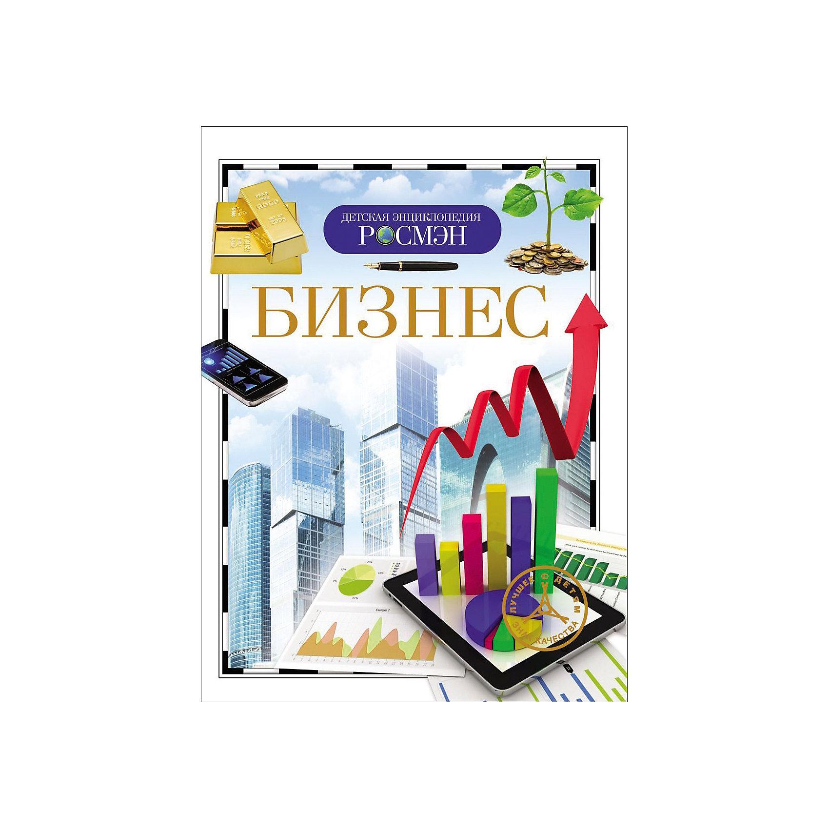 БизнесЭнциклопедии для школьников<br>Характеристики товара:<br><br>- цвет: разноцветный;<br>- материал: бумага;<br>- страниц: 96;<br>- формат: 17 x 21 см;<br>- обложка: твердая;<br>- цветные иллюстрации.<br><br>Эта интересная книга с иллюстрациями станет отличным подарком для ребенка. Она содержит в себе ответы на вопросы, которые интересуют малышей. Всё представлено в очень простой форме! Талантливый иллюстратор дополнил книгу качественными рисунками, которые помогают ребенку понять суть многих вещей в нашем мире. Удивительные и интересные факты помогут привить любовь к учебе!<br>Чтение - отличный способ активизации мышления, оно помогает ребенку развивать зрительную память, концентрацию внимания и воображение. Издание произведено из качественных материалов, которые безопасны даже для самых маленьких.<br><br>Книгу Бизнес от компании Росмэн можно купить в нашем интернет-магазине.<br><br>Ширина мм: 220<br>Глубина мм: 165<br>Высота мм: 7<br>Вес г: 227<br>Возраст от месяцев: 84<br>Возраст до месяцев: 108<br>Пол: Унисекс<br>Возраст: Детский<br>SKU: 5109976