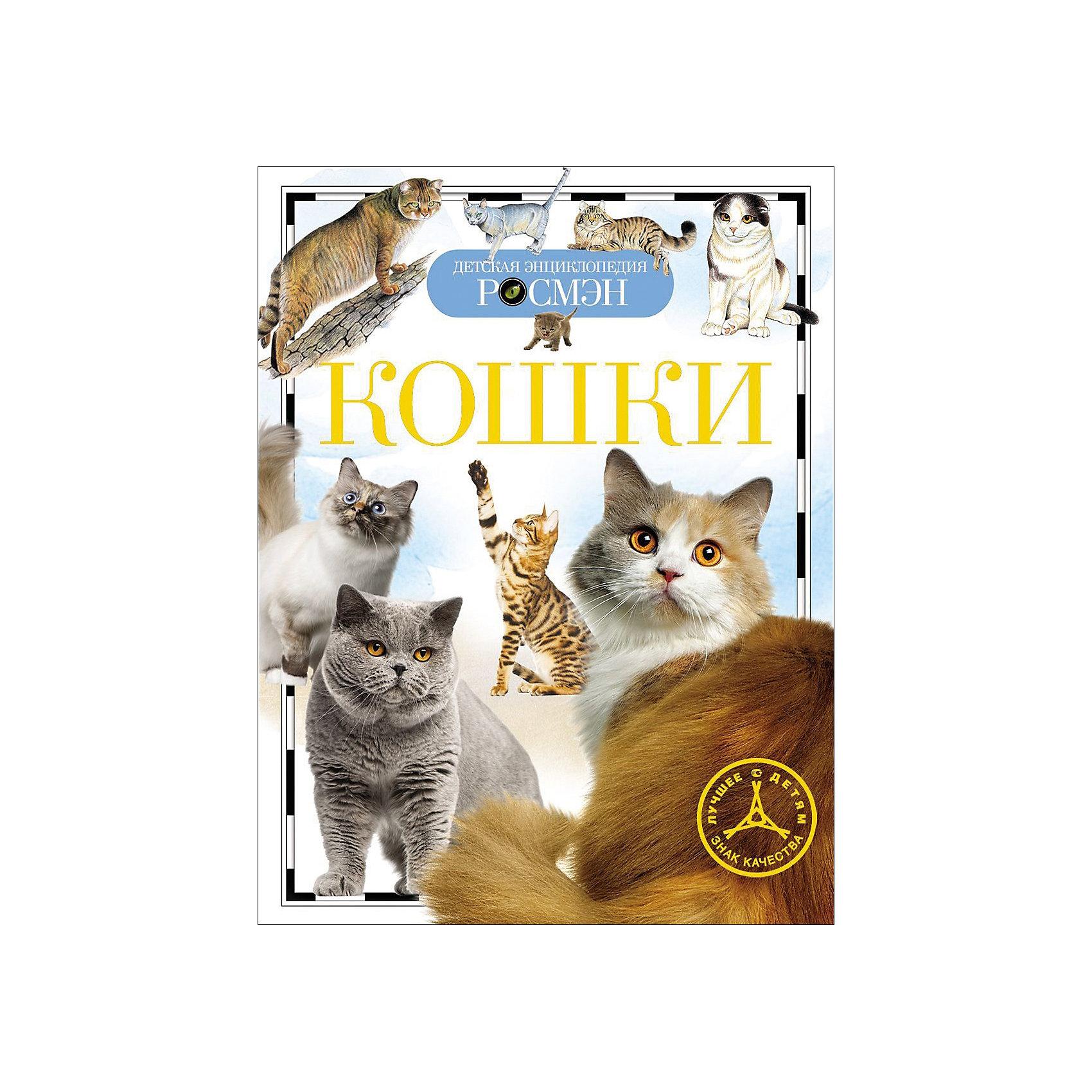 КошкиЭнциклопедии о животных<br>Характеристики товара:<br><br>- цвет: разноцветный;<br>- материал: бумага;<br>- страниц: 96;<br>- формат: 17 x 21 см;<br>- обложка: твердая;<br>- цветные иллюстрации.<br><br>Эта интересная книга с иллюстрациями станет отличным подарком для ребенка. Она содержит в себе ответы на вопросы, которые интересуют малышей. Всё представлено в очень простой форме! Талантливый иллюстратор дополнил книгу качественными рисунками, которые помогают ребенку понять суть многих вещей в нашем мире. Удивительные и интересные факты помогут привить любовь к учебе!<br>Чтение - отличный способ активизации мышления, оно помогает ребенку развивать зрительную память, концентрацию внимания и воображение. Издание произведено из качественных материалов, которые безопасны даже для самых маленьких.<br><br>Книгу Кошки от компании Росмэн можно купить в нашем интернет-магазине.<br><br>Ширина мм: 220<br>Глубина мм: 165<br>Высота мм: 7<br>Вес г: 230<br>Возраст от месяцев: 84<br>Возраст до месяцев: 108<br>Пол: Унисекс<br>Возраст: Детский<br>SKU: 5109977