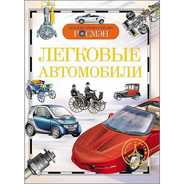 Легковые автомобилиЭнциклопедии<br>Характеристики товара:<br><br>- цвет: разноцветный;<br>- материал: бумага;<br>- страниц: 96;<br>- формат: 17 x 21 см;<br>- обложка: твердая;<br>- цветные иллюстрации.<br><br>Эта интересная книга с иллюстрациями станет отличным подарком для ребенка. Она содержит в себе ответы на вопросы, которые интересуют малышей. Всё представлено в очень простой форме! Талантливый иллюстратор дополнил книгу качественными рисунками, которые помогают ребенку понять суть многих вещей в нашем мире. Удивительные и интересные факты помогут привить любовь к учебе!<br>Чтение - отличный способ активизации мышления, оно помогает ребенку развивать зрительную память, концентрацию внимания и воображение. Издание произведено из качественных материалов, которые безопасны даже для самых маленьких.<br><br>Книгу Легковые автомобили от компании Росмэн можно купить в нашем интернет-магазине.<br><br>Ширина мм: 220<br>Глубина мм: 170<br>Высота мм: 10<br>Вес г: 210<br>Возраст от месяцев: 84<br>Возраст до месяцев: 108<br>Пол: Унисекс<br>Возраст: Детский<br>SKU: 5109978