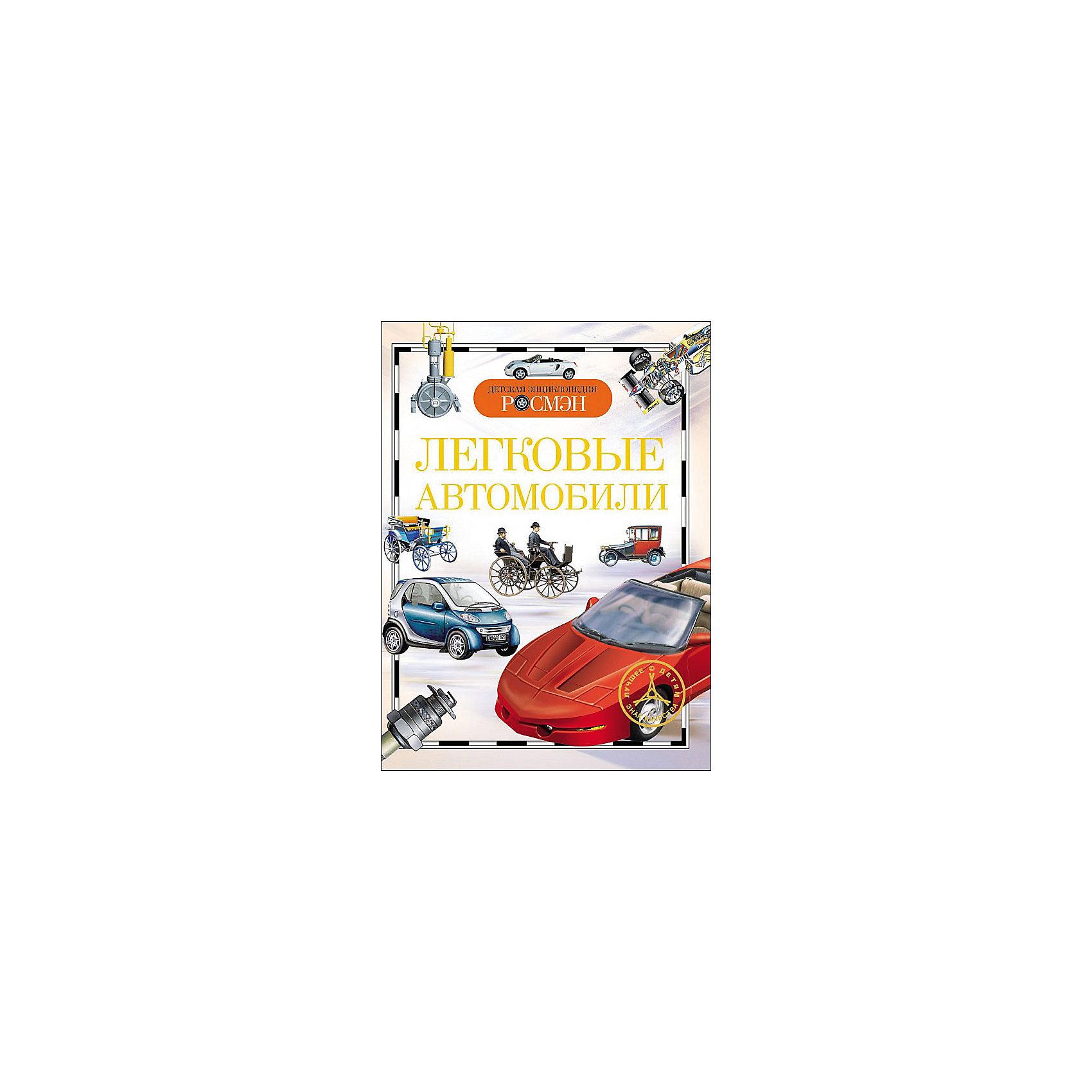 Легковые автомобилиЭнциклопедии техники<br>Характеристики товара:<br><br>- цвет: разноцветный;<br>- материал: бумага;<br>- страниц: 96;<br>- формат: 17 x 21 см;<br>- обложка: твердая;<br>- цветные иллюстрации.<br><br>Эта интересная книга с иллюстрациями станет отличным подарком для ребенка. Она содержит в себе ответы на вопросы, которые интересуют малышей. Всё представлено в очень простой форме! Талантливый иллюстратор дополнил книгу качественными рисунками, которые помогают ребенку понять суть многих вещей в нашем мире. Удивительные и интересные факты помогут привить любовь к учебе!<br>Чтение - отличный способ активизации мышления, оно помогает ребенку развивать зрительную память, концентрацию внимания и воображение. Издание произведено из качественных материалов, которые безопасны даже для самых маленьких.<br><br>Книгу Легковые автомобили от компании Росмэн можно купить в нашем интернет-магазине.<br><br>Ширина мм: 220<br>Глубина мм: 170<br>Высота мм: 10<br>Вес г: 210<br>Возраст от месяцев: 84<br>Возраст до месяцев: 108<br>Пол: Унисекс<br>Возраст: Детский<br>SKU: 5109978