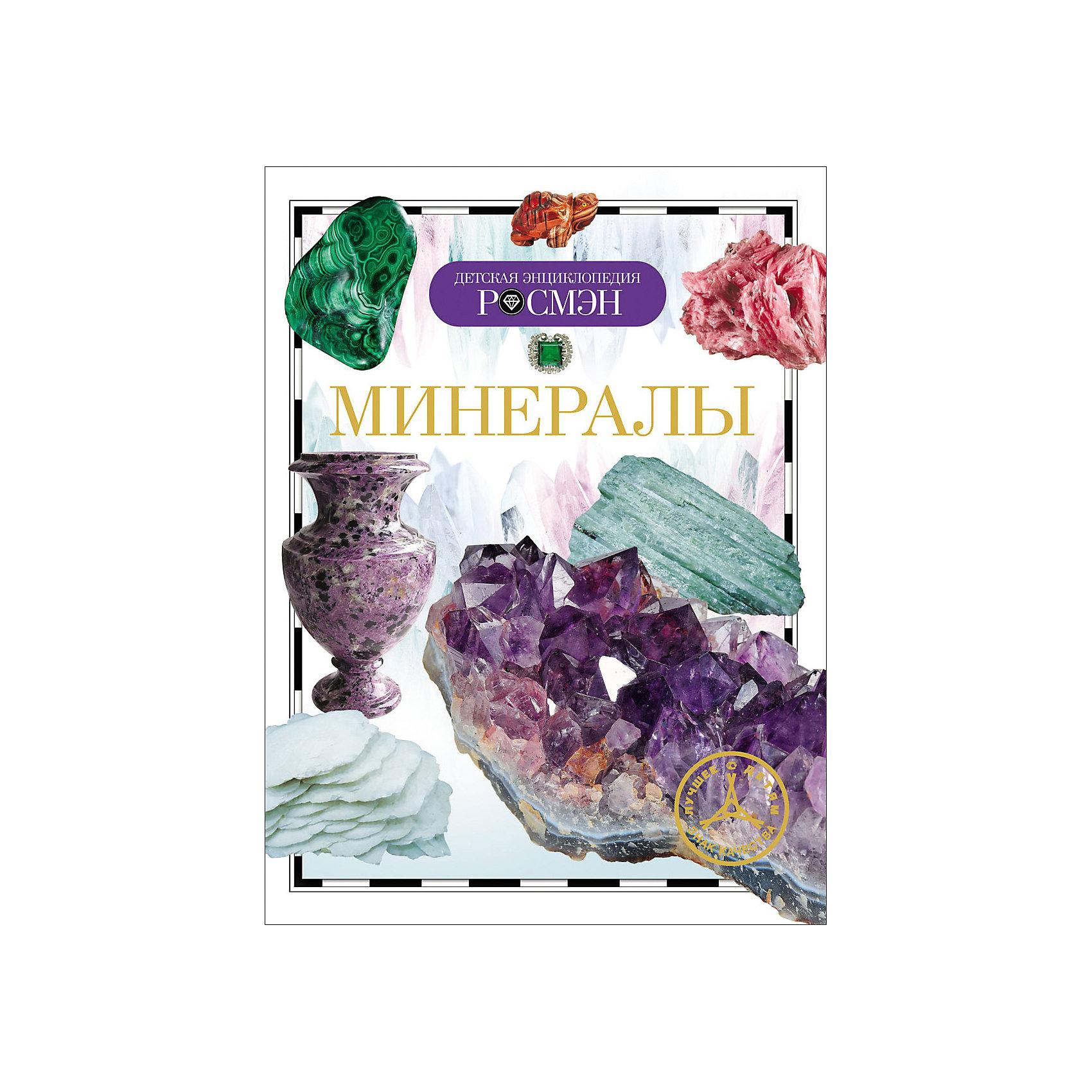 Росмэн Минералы минералы камни для хендмейда купить киев