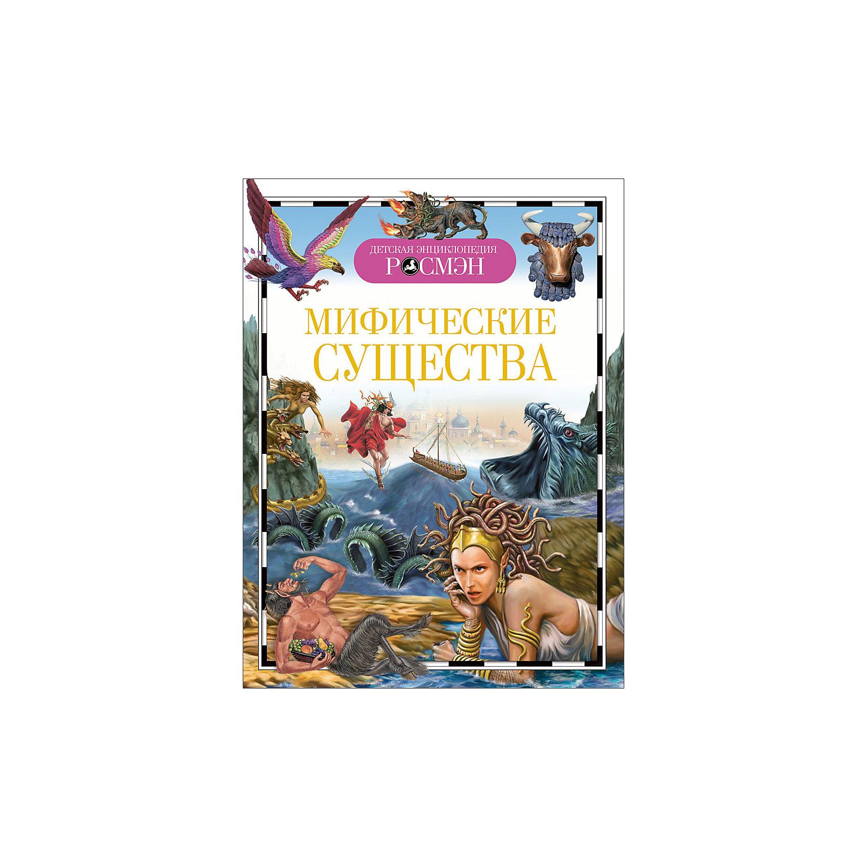Росмэн Мифические существа книги эксмо мифические существа