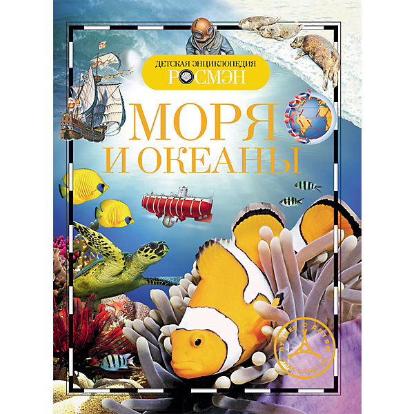 Моря и океаныДетские энциклопедии<br>Характеристики товара:<br><br>- цвет: разноцветный;<br>- материал: бумага;<br>- страниц: 96;<br>- формат: 17 x 21 см;<br>- обложка: твердая;<br>- цветные иллюстрации.<br><br>Эта интересная книга с иллюстрациями станет отличным подарком для ребенка. Она содержит в себе ответы на вопросы, которые интересуют малышей. Всё представлено в очень простой форме! Талантливый иллюстратор дополнил книгу качественными рисунками, которые помогают ребенку понять суть многих вещей в нашем мире. Удивительные и интересные факты помогут привить любовь к учебе!<br>Чтение - отличный способ активизации мышления, оно помогает ребенку развивать зрительную память, концентрацию внимания и воображение. Издание произведено из качественных материалов, которые безопасны даже для самых маленьких.<br><br>Книгу Моря и океаны от компании Росмэн можно купить в нашем интернет-магазине.<br><br>Ширина мм: 220<br>Глубина мм: 170<br>Высота мм: 10<br>Вес г: 234<br>Возраст от месяцев: 84<br>Возраст до месяцев: 108<br>Пол: Унисекс<br>Возраст: Детский<br>SKU: 5109982