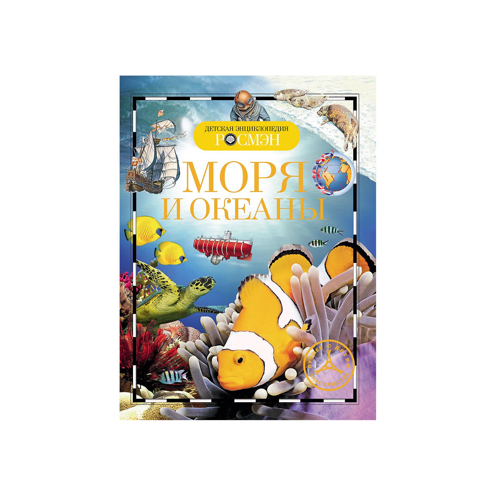 Моря и океаныЭнциклопедии для школьников<br>Характеристики товара:<br><br>- цвет: разноцветный;<br>- материал: бумага;<br>- страниц: 96;<br>- формат: 17 x 21 см;<br>- обложка: твердая;<br>- цветные иллюстрации.<br><br>Эта интересная книга с иллюстрациями станет отличным подарком для ребенка. Она содержит в себе ответы на вопросы, которые интересуют малышей. Всё представлено в очень простой форме! Талантливый иллюстратор дополнил книгу качественными рисунками, которые помогают ребенку понять суть многих вещей в нашем мире. Удивительные и интересные факты помогут привить любовь к учебе!<br>Чтение - отличный способ активизации мышления, оно помогает ребенку развивать зрительную память, концентрацию внимания и воображение. Издание произведено из качественных материалов, которые безопасны даже для самых маленьких.<br><br>Книгу Моря и океаны от компании Росмэн можно купить в нашем интернет-магазине.<br><br>Ширина мм: 220<br>Глубина мм: 170<br>Высота мм: 10<br>Вес г: 234<br>Возраст от месяцев: 84<br>Возраст до месяцев: 108<br>Пол: Унисекс<br>Возраст: Детский<br>SKU: 5109982
