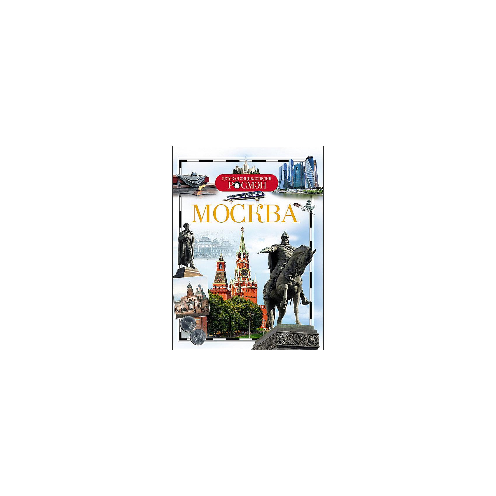 МоскваДетские энциклопедии<br>Характеристики товара:<br><br>- цвет: разноцветный;<br>- материал: бумага;<br>- страниц: 96;<br>- формат: 17 x 21 см;<br>- обложка: твердая;<br>- цветные иллюстрации.<br><br>Эта интересная книга с иллюстрациями станет отличным подарком для ребенка. Она содержит в себе ответы на вопросы, которые интересуют малышей. Всё представлено в очень простой форме! Талантливый иллюстратор дополнил книгу качественными рисунками, которые помогают ребенку понять суть многих вещей в нашем мире. Удивительные и интересные факты помогут привить любовь к учебе!<br>Чтение - отличный способ активизации мышления, оно помогает ребенку развивать зрительную память, концентрацию внимания и воображение. Издание произведено из качественных материалов, которые безопасны даже для самых маленьких.<br><br>Книгу Москва от компании Росмэн можно купить в нашем интернет-магазине.<br><br>Ширина мм: 220<br>Глубина мм: 165<br>Высота мм: 5<br>Вес г: 232<br>Возраст от месяцев: 84<br>Возраст до месяцев: 108<br>Пол: Унисекс<br>Возраст: Детский<br>SKU: 5109983