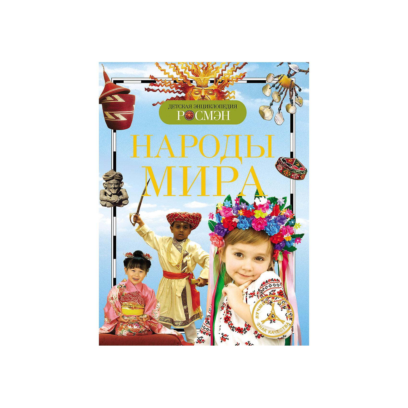 Народы мираХарактеристики товара:<br><br>- цвет: разноцветный;<br>- материал: бумага;<br>- страниц: 96;<br>- формат: 17 x 21 см;<br>- обложка: твердая;<br>- цветные иллюстрации.<br><br>Эта интересная книга с иллюстрациями станет отличным подарком для ребенка. Она содержит в себе ответы на вопросы, которые интересуют малышей. Всё представлено в очень простой форме! Талантливый иллюстратор дополнил книгу качественными рисунками, которые помогают ребенку понять суть многих вещей в нашем мире. Удивительные и интересные факты помогут привить любовь к учебе!<br>Чтение - отличный способ активизации мышления, оно помогает ребенку развивать зрительную память, концентрацию внимания и воображение. Издание произведено из качественных материалов, которые безопасны даже для самых маленьких.<br><br>Книгу Народы мира от компании Росмэн можно купить в нашем интернет-магазине.<br><br>Ширина мм: 220<br>Глубина мм: 165<br>Высота мм: 8<br>Вес г: 223<br>Возраст от месяцев: 84<br>Возраст до месяцев: 108<br>Пол: Унисекс<br>Возраст: Детский<br>SKU: 5109984