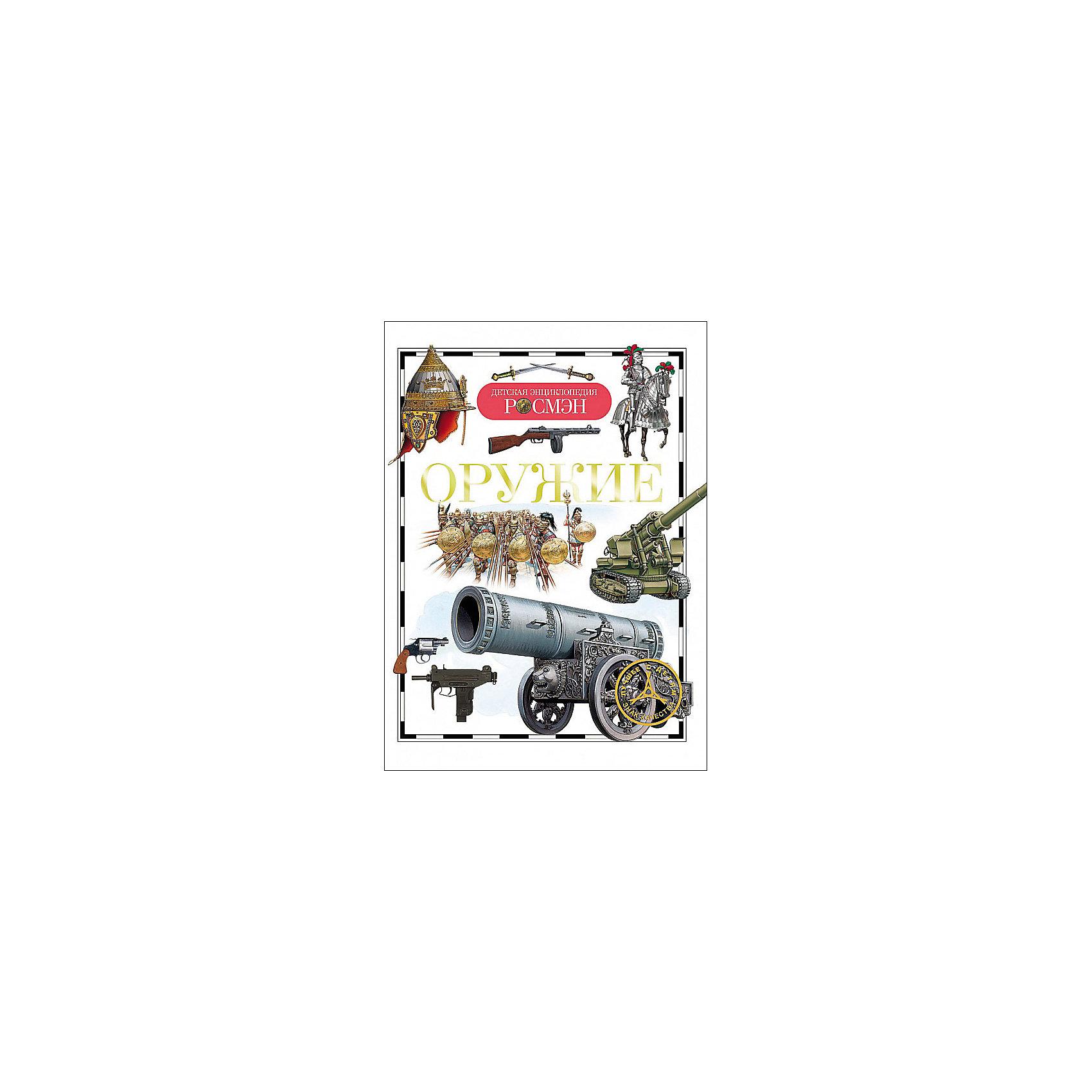 ОружиеДетские энциклопедии<br>Характеристики товара:<br><br>- цвет: разноцветный;<br>- материал: бумага;<br>- страниц: 96;<br>- формат: 17 x 21 см;<br>- обложка: твердая;<br>- цветные иллюстрации.<br><br>Эта интересная книга с иллюстрациями станет отличным подарком для ребенка. Она содержит в себе ответы на вопросы, которые интересуют малышей. Всё представлено в очень простой форме! Талантливый иллюстратор дополнил книгу качественными рисунками, которые помогают ребенку понять суть многих вещей в нашем мире. Удивительные и интересные факты помогут привить любовь к учебе!<br>Чтение - отличный способ активизации мышления, оно помогает ребенку развивать зрительную память, концентрацию внимания и воображение. Издание произведено из качественных материалов, которые безопасны даже для самых маленьких.<br><br>Книгу Оружие от компании Росмэн можно купить в нашем интернет-магазине.<br><br>Ширина мм: 220<br>Глубина мм: 165<br>Высота мм: 5<br>Вес г: 230<br>Возраст от месяцев: 84<br>Возраст до месяцев: 108<br>Пол: Унисекс<br>Возраст: Детский<br>SKU: 5109986
