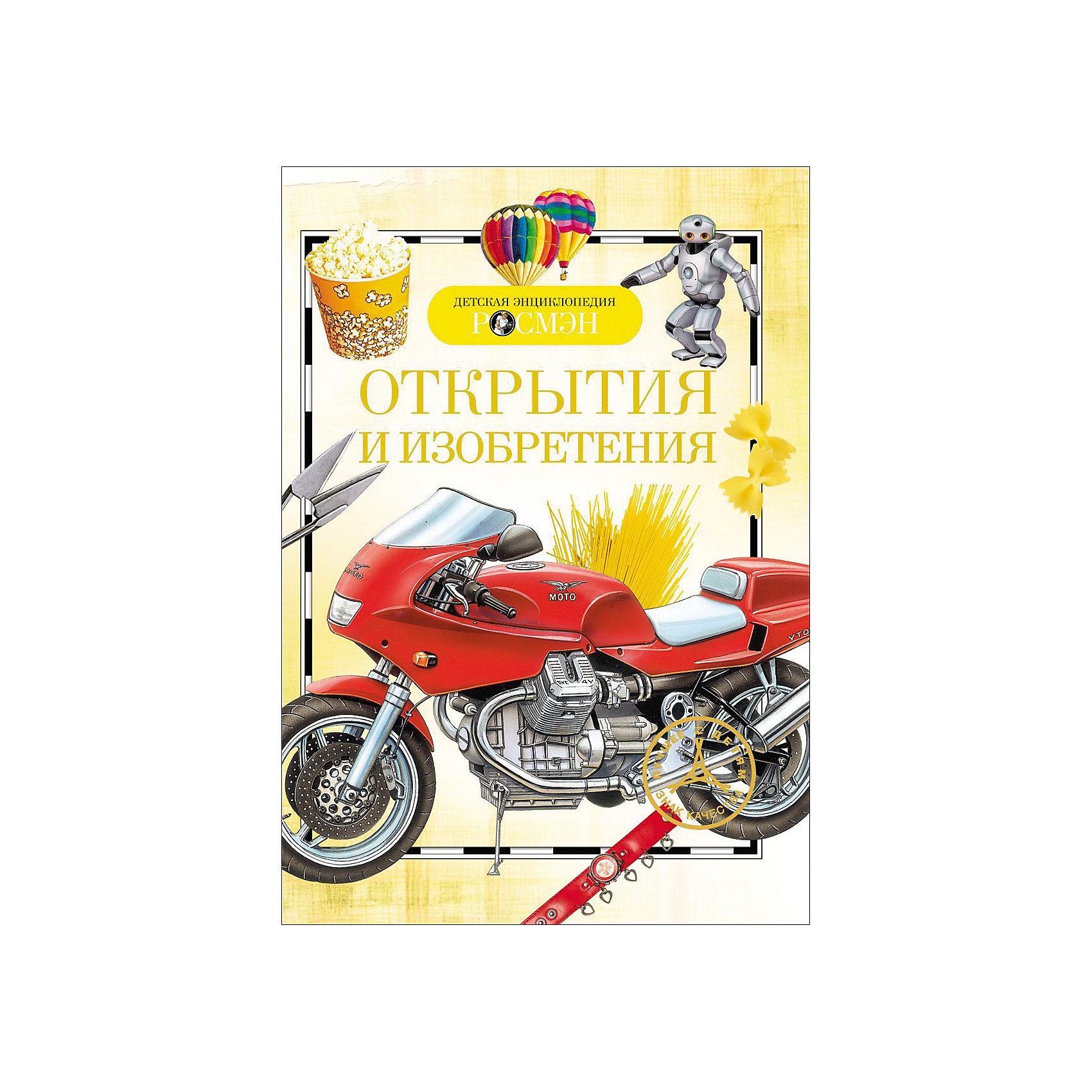 Росмэн Открытия и изобретения росмэн детская энциклопедия открытия и изобретения
