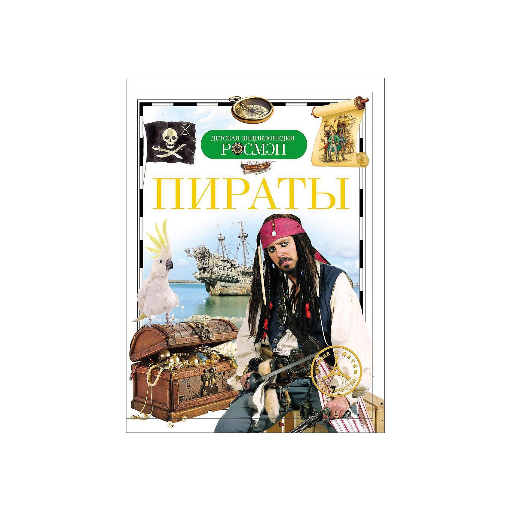ПиратыДетские энциклопедии<br>Характеристики товара:<br><br>- цвет: разноцветный;<br>- материал: бумага;<br>- страниц: 96;<br>- формат: 17 x 21 см;<br>- обложка: твердая;<br>- цветные иллюстрации.<br><br>Эта интересная книга с иллюстрациями станет отличным подарком для ребенка. Она содержит в себе ответы на вопросы, которые интересуют малышей. Всё представлено в очень простой форме! Талантливый иллюстратор дополнил книгу качественными рисунками, которые помогают ребенку понять суть многих вещей в нашем мире. Удивительные и интересные факты помогут привить любовь к учебе!<br>Чтение - отличный способ активизации мышления, оно помогает ребенку развивать зрительную память, концентрацию внимания и воображение. Издание произведено из качественных материалов, которые безопасны даже для самых маленьких.<br><br>Книгу Пираты от компании Росмэн можно купить в нашем интернет-магазине.<br><br>Ширина мм: 220<br>Глубина мм: 165<br>Высота мм: 10<br>Вес г: 169<br>Возраст от месяцев: 84<br>Возраст до месяцев: 108<br>Пол: Унисекс<br>Возраст: Детский<br>SKU: 5109988