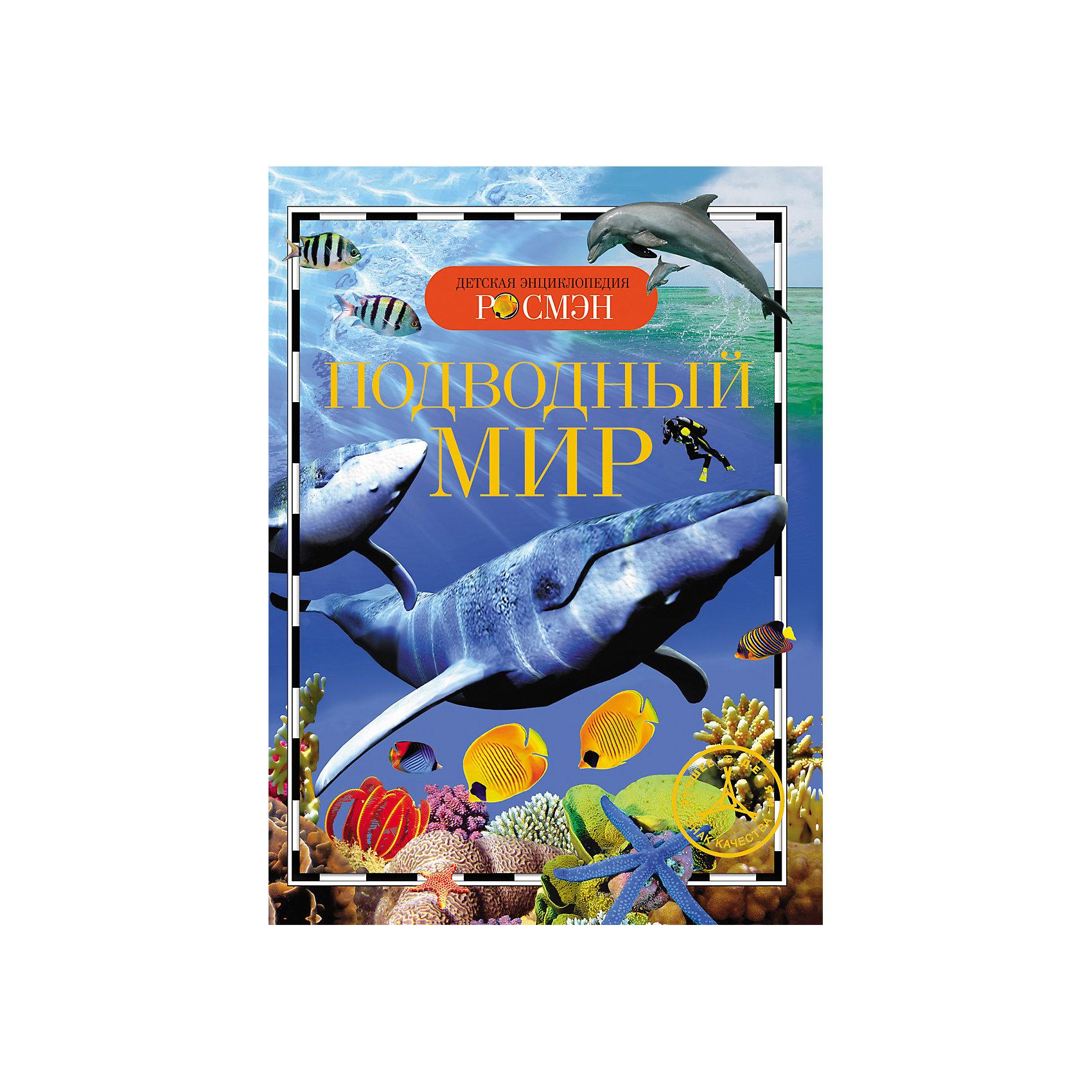 Подводный мирЭнциклопедии о животных<br>Характеристики товара:<br><br>- цвет: разноцветный;<br>- материал: бумага;<br>- страниц: 96;<br>- формат: 17 x 21 см;<br>- обложка: твердая;<br>- цветные иллюстрации.<br><br>Эта интересная книга с иллюстрациями станет отличным подарком для ребенка. Она содержит в себе ответы на вопросы, которые интересуют малышей. Всё представлено в очень простой форме! Талантливый иллюстратор дополнил книгу качественными рисунками, которые помогают ребенку понять суть многих вещей в нашем мире. Удивительные и интересные факты помогут привить любовь к учебе!<br>Чтение - отличный способ активизации мышления, оно помогает ребенку развивать зрительную память, концентрацию внимания и воображение. Издание произведено из качественных материалов, которые безопасны даже для самых маленьких.<br><br>Книгу Подводный мир от компании Росмэн можно купить в нашем интернет-магазине.<br><br>Ширина мм: 220<br>Глубина мм: 165<br>Высота мм: 7<br>Вес г: 230<br>Возраст от месяцев: 84<br>Возраст до месяцев: 108<br>Пол: Унисекс<br>Возраст: Детский<br>SKU: 5109990