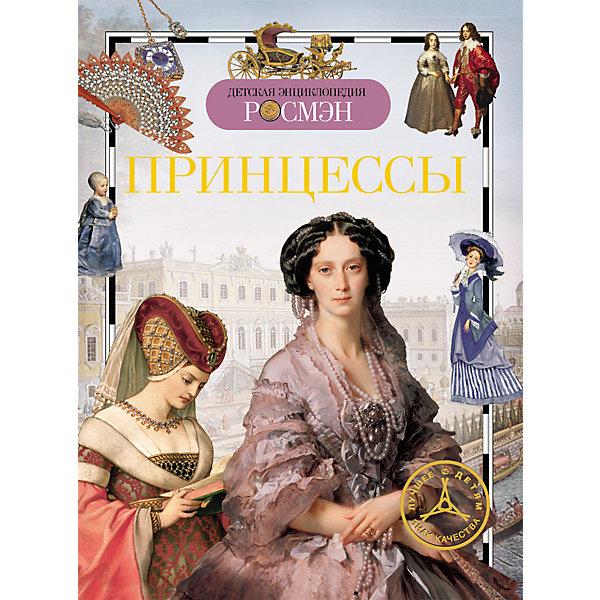 ПринцессыЭнциклопедии для девочек<br>Характеристики товара:<br><br>- цвет: разноцветный;<br>- материал: бумага;<br>- страниц: 96;<br>- формат: 17 x 21 см;<br>- обложка: твердая;<br>- цветные иллюстрации.<br><br>Эта интересная книга с иллюстрациями станет отличным подарком для ребенка. Она содержит в себе ответы на вопросы, которые интересуют малышей. Всё представлено в очень простой форме! Талантливый иллюстратор дополнил книгу качественными рисунками, которые помогают ребенку понять суть многих вещей в нашем мире. Удивительные и интересные факты помогут привить любовь к учебе!<br>Чтение - отличный способ активизации мышления, оно помогает ребенку развивать зрительную память, концентрацию внимания и воображение. Издание произведено из качественных материалов, которые безопасны даже для самых маленьких.<br><br>Книгу Принцессы от компании Росмэн можно купить в нашем интернет-магазине.<br>Ширина мм: 220; Глубина мм: 165; Высота мм: 7; Вес г: 230; Возраст от месяцев: 84; Возраст до месяцев: 108; Пол: Унисекс; Возраст: Детский; SKU: 5109991;