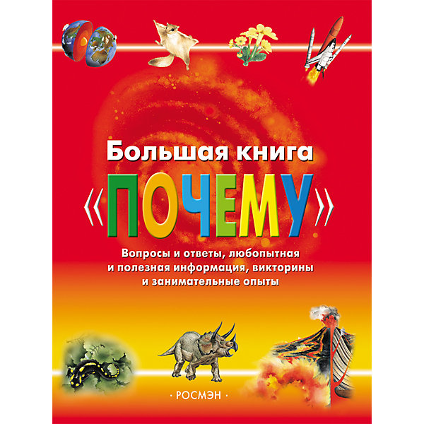 Купить Большая книга 'Почему', Росмэн, Россия, Унисекс