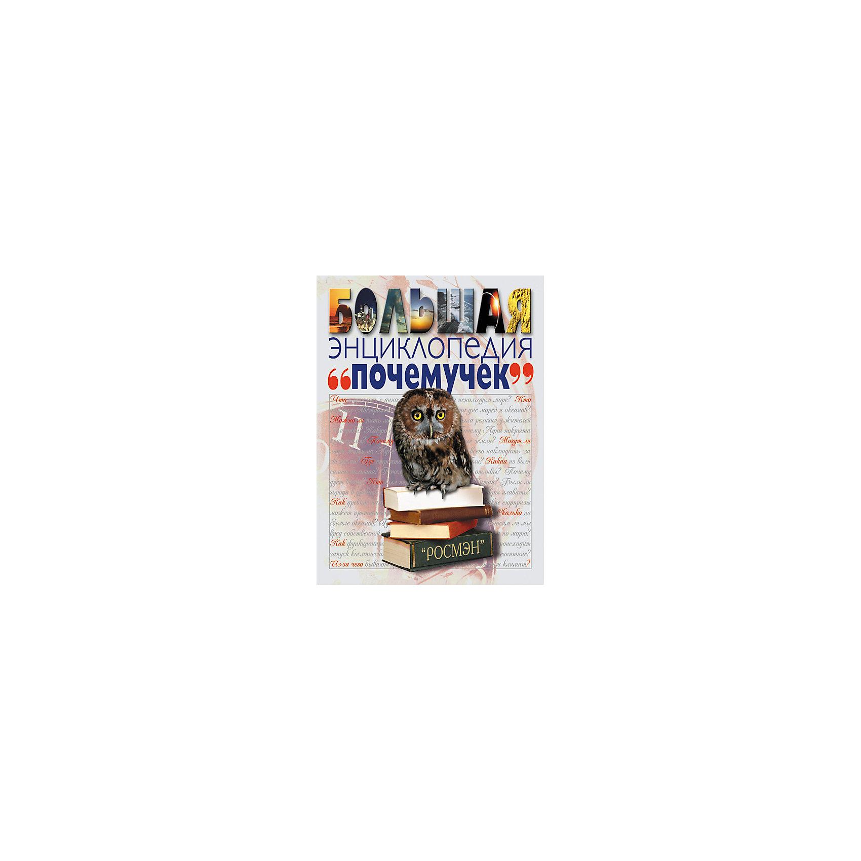 Большая энциклопедия почемучекЭнциклопедии всё обо всём<br>Характеристики товара:<br><br>- цвет: разноцветный;<br>- материал: бумага;<br>- страниц: 200;<br>- формат: 22 x 29 см;<br>- обложка: твердая;<br>- цветные иллюстрации.<br><br>Эта интересная книга с иллюстрациями станет отличным подарком для ребенка. Она содержит в себе ответы на вопросы, которые интересуют малышей. Всё представлено в очень простой форме! Талантливый иллюстратор дополнил книгу качественными рисунками, которые помогают ребенку понять суть многих вещей в нашем мире. Удивительные и интересные факты помогут привить любовь к учебе!<br>Чтение - отличный способ активизации мышления, оно помогает ребенку развивать зрительную память, концентрацию внимания и воображение. Издание произведено из качественных материалов, которые безопасны даже для самых маленьких.<br><br>Книгу Большая энциклопедия почемучек от компании Росмэн можно купить в нашем интернет-магазине.<br><br>Ширина мм: 285<br>Глубина мм: 220<br>Высота мм: 20<br>Вес г: 745<br>Возраст от месяцев: 84<br>Возраст до месяцев: 108<br>Пол: Унисекс<br>Возраст: Детский<br>SKU: 5109998