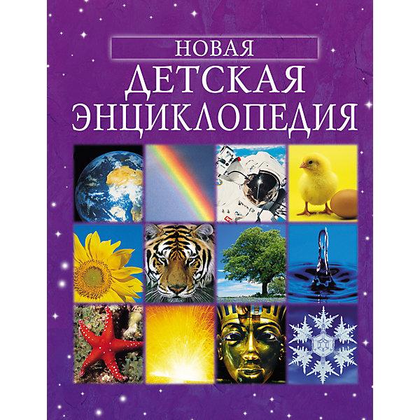 Новая детская энциклопедияДетские энциклопедии<br>Характеристики товара:<br><br>- цвет: разноцветный;<br>- материал: бумага;<br>- страниц: 320;<br>- формат: 60x90/8;<br>- обложка: твердая;<br>- цветные иллюстрации.<br><br>Эта интересная книга с иллюстрациями станет отличным подарком для ребенка. Она содержит в себе ответы на вопросы, которые интересуют малышей. Всё представлено в очень простой форме! Талантливый иллюстратор дополнил книгу качественными рисунками, которые помогают ребенку понять суть многих вещей в нашем мире. Удивительные и интересные факты помогут привить любовь к учебе!<br>Чтение - отличный способ активизации мышления, оно помогает ребенку развивать зрительную память, концентрацию внимания и воображение. Издание произведено из качественных материалов, которые безопасны даже для самых маленьких.<br><br>Книгу Новая детская энциклопедия от компании Росмэн можно купить в нашем интернет-магазине.<br>Ширина мм: 283; Глубина мм: 215; Высота мм: 20; Вес г: 1072; Возраст от месяцев: 84; Возраст до месяцев: 108; Пол: Унисекс; Возраст: Детский; SKU: 5109999;