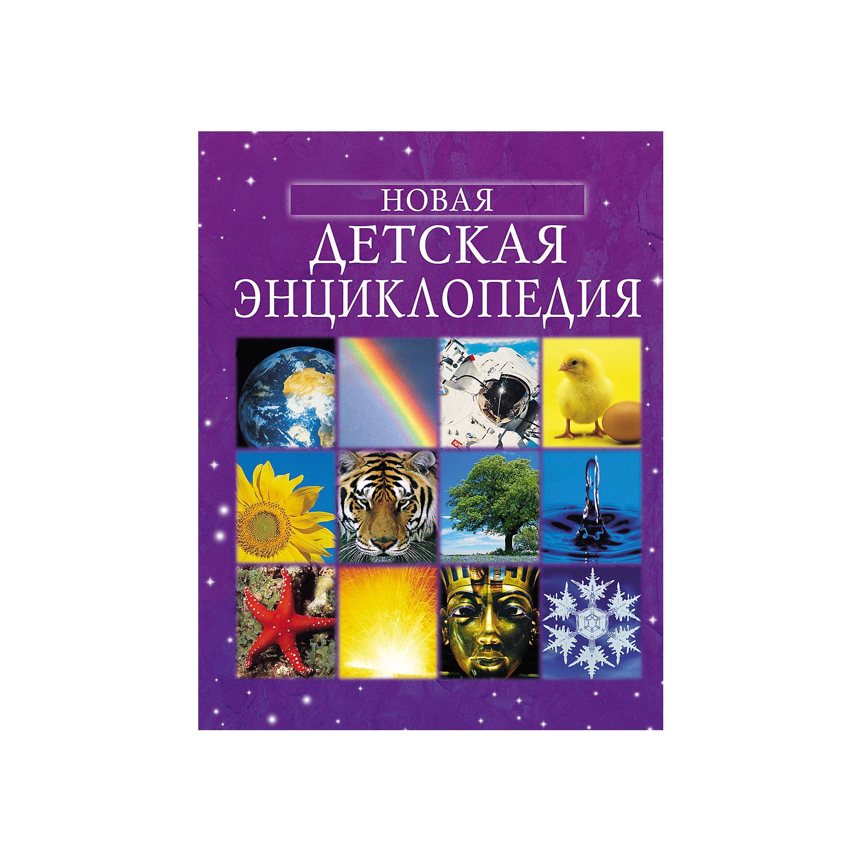 Новая детская энциклопедияЭнциклопедии для школьников<br>Характеристики товара:<br><br>- цвет: разноцветный;<br>- материал: бумага;<br>- страниц: 320;<br>- формат: 60x90/8;<br>- обложка: твердая;<br>- цветные иллюстрации.<br><br>Эта интересная книга с иллюстрациями станет отличным подарком для ребенка. Она содержит в себе ответы на вопросы, которые интересуют малышей. Всё представлено в очень простой форме! Талантливый иллюстратор дополнил книгу качественными рисунками, которые помогают ребенку понять суть многих вещей в нашем мире. Удивительные и интересные факты помогут привить любовь к учебе!<br>Чтение - отличный способ активизации мышления, оно помогает ребенку развивать зрительную память, концентрацию внимания и воображение. Издание произведено из качественных материалов, которые безопасны даже для самых маленьких.<br><br>Книгу Новая детская энциклопедия от компании Росмэн можно купить в нашем интернет-магазине.<br><br>Ширина мм: 283<br>Глубина мм: 215<br>Высота мм: 20<br>Вес г: 1072<br>Возраст от месяцев: 84<br>Возраст до месяцев: 108<br>Пол: Унисекс<br>Возраст: Детский<br>SKU: 5109999