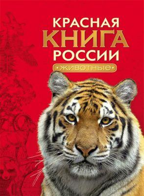 Росмэн Красная книга России Животные