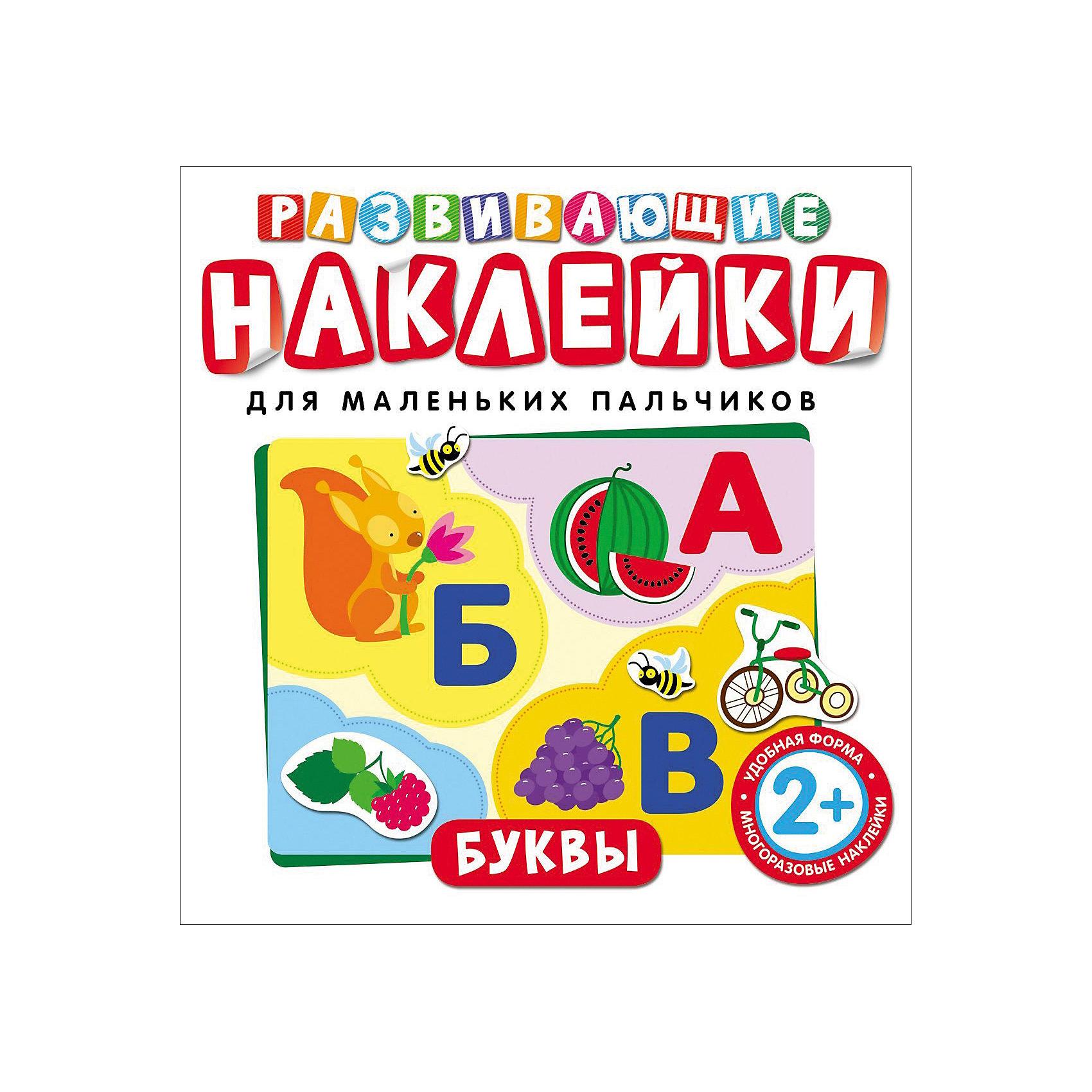 Развивающие наклейки БуквыХарактеристики товара:<br><br>- цвет: разноцветный;<br>- материал: бумага;<br>- страниц: 12;<br>- формат: 84x100/12;<br>- обложка: мягкая;<br>- развивающее издание.<br><br>Это интересное развивающее издание станет отличным подарком для ребенка. Оно содержит в себе задания, которые можно выполнить с помощью наклеек. Всё представлено в очень простой форме! Наклейки многоразовые, их можно клеить куда угодно или выполнять задания заново. Простые интересные задачки помогут привить любовь к учебе!<br>Выполнение таких заданий помогает ребенку развивать зрительную память, концентрацию внимания и воображение. Издание произведено из качественных материалов, которые безопасны даже для самых маленьких.<br><br>Развивающие наклейки Буквы от компании Росмэн можно купить в нашем интернет-магазине.<br><br>Ширина мм: 245<br>Глубина мм: 245<br>Высота мм: 3<br>Вес г: 87<br>Возраст от месяцев: 0<br>Возраст до месяцев: 36<br>Пол: Унисекс<br>Возраст: Детский<br>SKU: 5110003