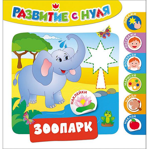 Развитие с нуля. ЗоопаркКнижки с наклейками<br>Характеристики товара:<br><br>- цвет: разноцветный;<br>- материал: бумага;<br>- страниц: 12;<br>- формат: 24 х 24 см;<br>- обложка: мягкая;<br>- развивающее издание.<br><br>Это интересное развивающее издание станет отличным подарком для ребенка. Оно содержит в себе задания, которые можно выполнить с помощью наклеек. Всё представлено в очень простой форме! Простые интересные задачки помогут привить любовь к учебе!<br>Выполнение таких заданий помогает ребенку развивать зрительную память, концентрацию внимания и воображение. Издание произведено из качественных материалов, которые безопасны даже для самых маленьких.<br><br>Издание Развитие с нуля. Зоопарк от компании Росмэн можно купить в нашем интернет-магазине.<br>Ширина мм: 243; Глубина мм: 243; Высота мм: 2; Вес г: 130; Возраст от месяцев: 0; Возраст до месяцев: 36; Пол: Унисекс; Возраст: Детский; SKU: 5110008;
