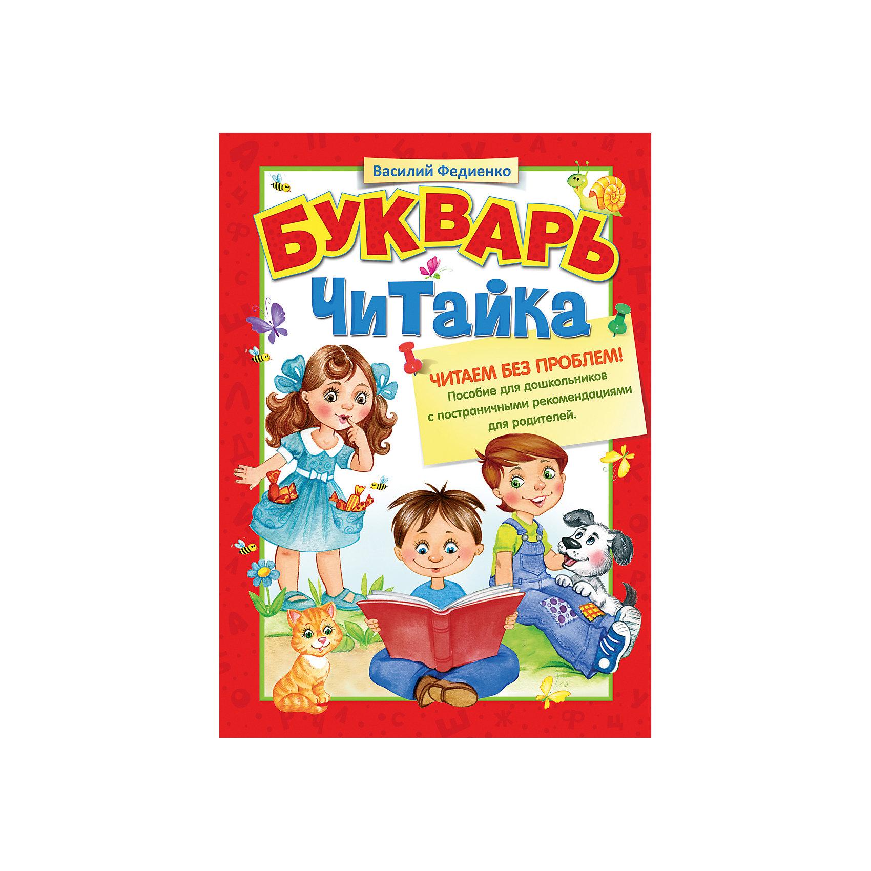 Букварь ЧитайкаАзбуки<br>Характеристики товара:<br><br>- цвет: разноцветный;<br>- материал: бумага;<br>- страниц: 96;<br>- формат: 29 х 20 см;<br>- обложка: твердая;<br>- развивающее издание.<br><br>Это интересное развивающее издание станет отличным подарком для родителей и ребенка. Оно содержит в себе рассказы, стихи и рисунки, с помощью которых читать научиться гораздо проще. Всё представлено в очень простой форме! Этот букварь поможет привить любовь к учебе!<br>Чтение и обучение ему помогает ребенку развивать зрительную память, концентрацию внимания и воображение. Издание произведено из качественных материалов, которые безопасны даже для самых маленьких.<br><br>Издание Букварь Читайка от компании Росмэн можно купить в нашем интернет-магазине.<br><br>Ширина мм: 290<br>Глубина мм: 205<br>Высота мм: 12<br>Вес г: 469<br>Возраст от месяцев: 60<br>Возраст до месяцев: 84<br>Пол: Унисекс<br>Возраст: Детский<br>SKU: 5110014