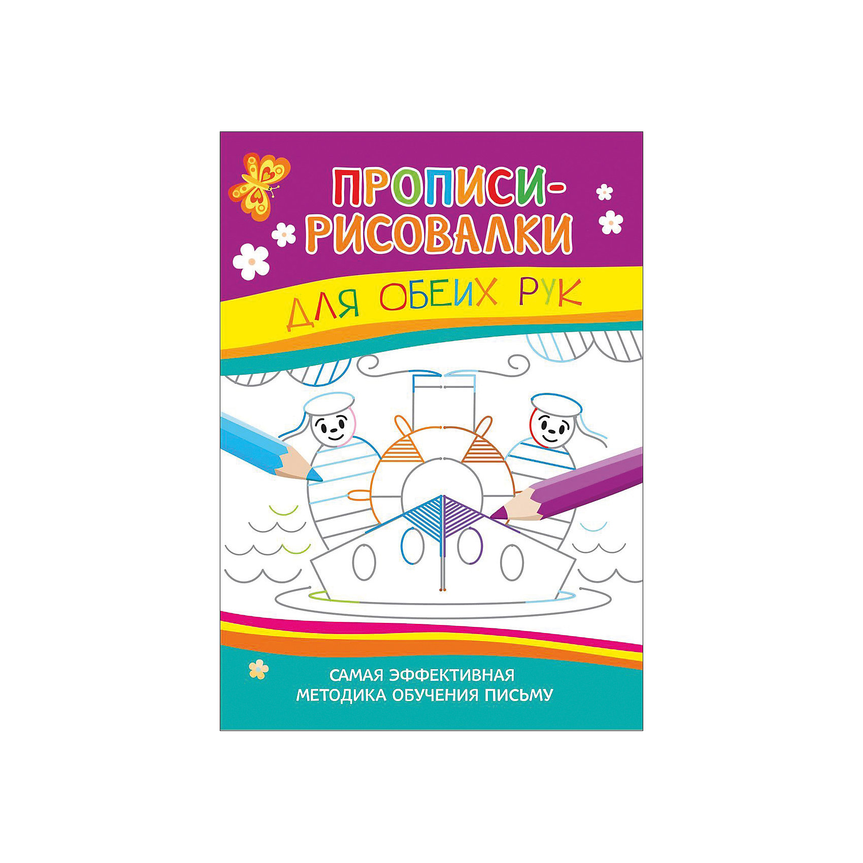 Прописи-рисовалки Моряки, для обеих рукПрописи<br>Характеристики товара:<br><br>- цвет: разноцветный;<br>- материал: бумага;<br>- страниц: 16;<br>- формат: 28 х 20 см;<br>- обложка: мягкая;<br>- развивающее издание.<br><br>Это интересное развивающее издание станет отличным подарком для родителей и ребенка. Оно содержит в себе задания в игровой форме, с помощью которых учиться писать гораздо проще. Всё представлено в очень простой форме! Это издание поможет привить любовь к учебе!<br>Такое обучение помогает ребенку развивать зрительную память, концентрацию внимания и воображение. Издание произведено из качественных материалов, которые безопасны даже для самых маленьких.<br><br>Издание Прописи-рисовалки Моряки, для обеих рук от компании Росмэн можно купить в нашем интернет-магазине.<br><br>Ширина мм: 280<br>Глубина мм: 195<br>Высота мм: 3<br>Вес г: 80<br>Возраст от месяцев: 0<br>Возраст до месяцев: 36<br>Пол: Унисекс<br>Возраст: Детский<br>SKU: 5110019