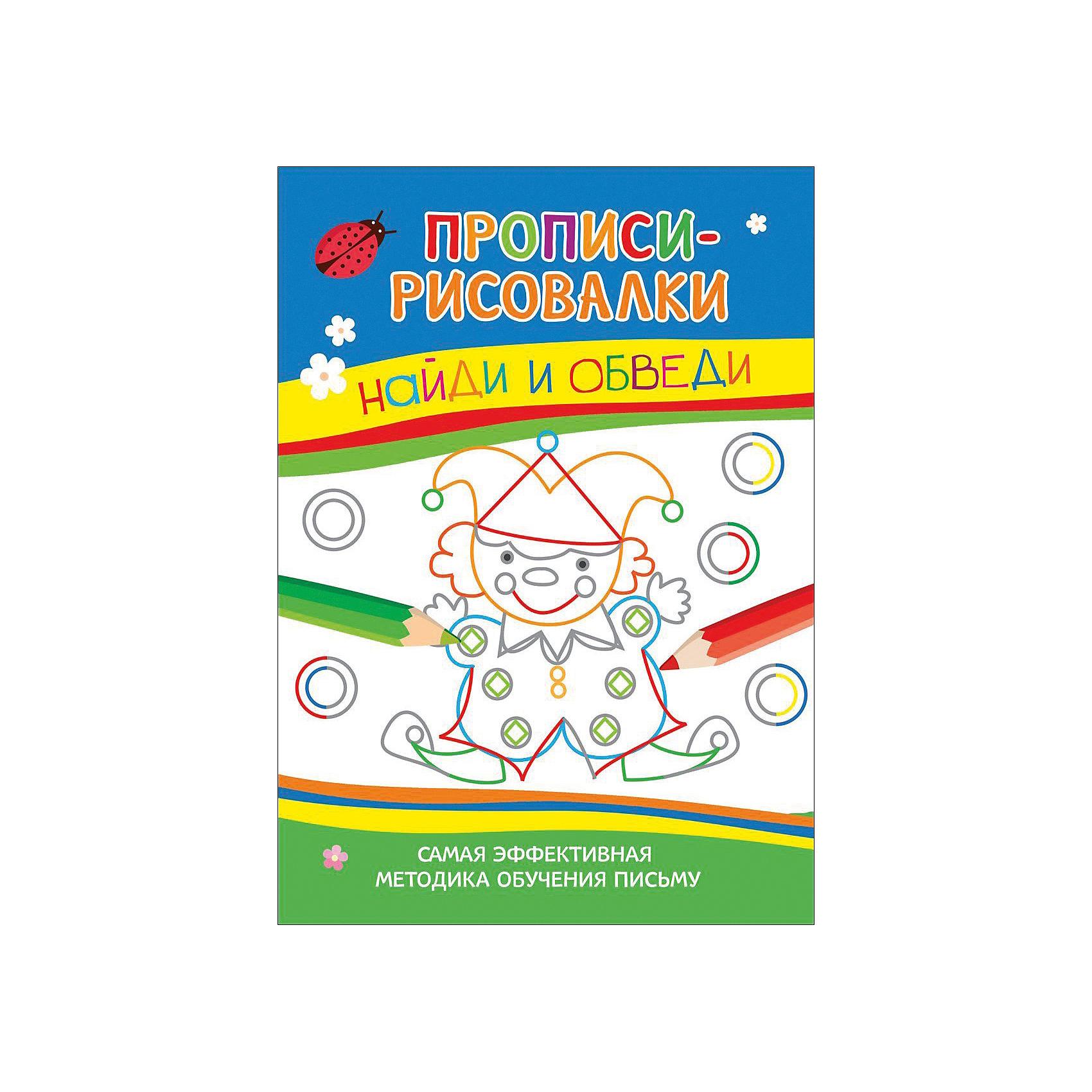 Прописи-рисовалки Найди и обведиРосмэн<br>Характеристики товара:<br><br>- цвет: разноцветный;<br>- материал: бумага;<br>- страниц: 16;<br>- формат: 29 х 22 см;<br>- обложка: мягкая;<br>- развивающее издание.<br><br>Это интересное развивающее издание станет отличным подарком для родителей и ребенка. Оно содержит в себе задания в игровой форме, с помощью которых учиться писать гораздо проще. Всё представлено в очень простой форме! Это издание поможет привить любовь к учебе!<br>Такое обучение помогает ребенку развивать зрительную память, концентрацию внимания и воображение. Издание произведено из качественных материалов, которые безопасны даже для самых маленьких.<br><br>Издание Прописи-рисовалки Найди и обведи от компании Росмэн можно купить в нашем интернет-магазине.<br><br>Ширина мм: 280<br>Глубина мм: 195<br>Высота мм: 3<br>Вес г: 80<br>Возраст от месяцев: 0<br>Возраст до месяцев: 36<br>Пол: Унисекс<br>Возраст: Детский<br>SKU: 5110021