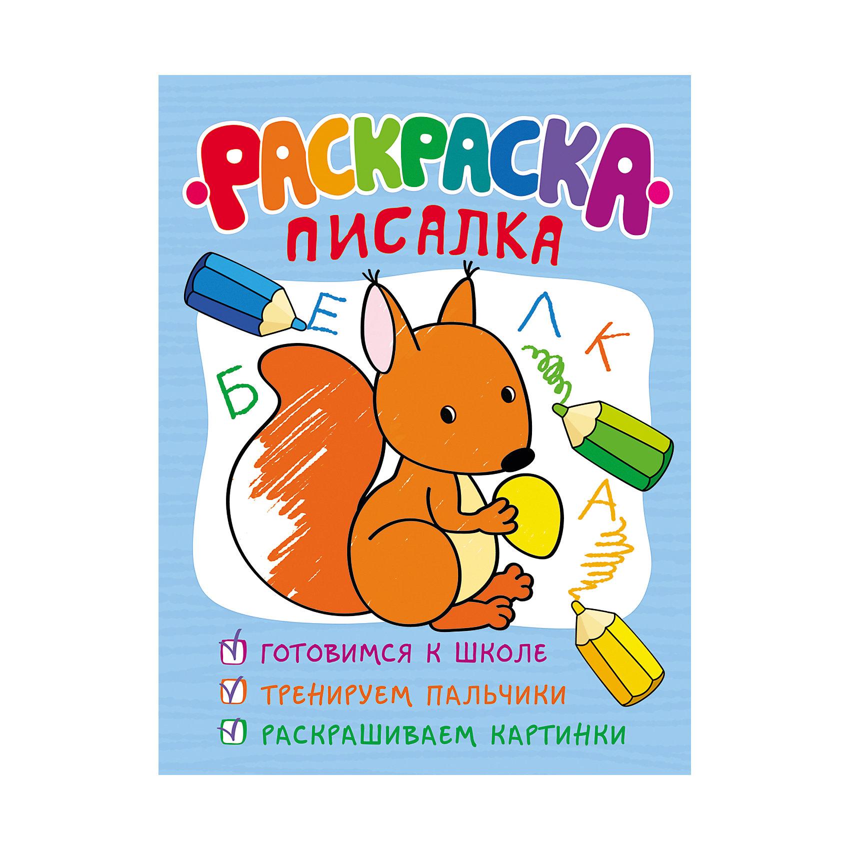 Раскраска-писалка (обучающие раскраски)Рисование<br>Характеристики товара:<br><br>- цвет: разноцветный;<br>- материал: бумага;<br>- страниц: 48;<br>- формат: 25 х 20 см;<br>- обложка: мягкая;<br>- развивающее издание.<br><br>Это интересное развивающее издание станет отличным подарком для родителей и ребенка. Оно содержит в себе задания в игровой форме, с помощью которых учиться писать гораздо проще. Всё представлено в очень простой форме! Это издание поможет привить любовь к учебе!<br>Такое обучение помогает ребенку развивать зрительную память, концентрацию внимания и воображение. Издание произведено из качественных материалов, которые безопасны даже для самых маленьких.<br><br>Издание Раскраска-писалка (обучающие раскраски) от компании Росмэн можно купить в нашем интернет-магазине.<br><br>Ширина мм: 255<br>Глубина мм: 196<br>Высота мм: 3<br>Вес г: 168<br>Возраст от месяцев: 36<br>Возраст до месяцев: 72<br>Пол: Унисекс<br>Возраст: Детский<br>SKU: 5110022