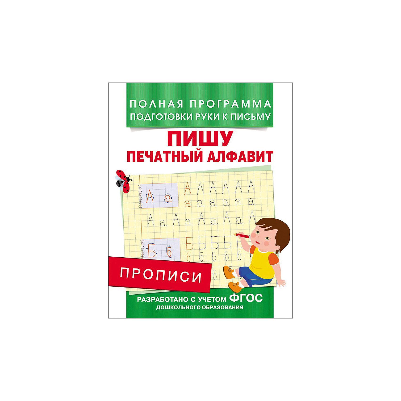 Прописи. Пишу печатный алфавитХарактеристики товара:<br><br>- цвет: разноцветный;<br>- материал: бумага;<br>- страниц: 16;<br>- формат: 16 х 20 см;<br>- обложка: мягкая;<br>- развивающее издание.<br><br>Это интересное развивающее издание станет отличным подарком для родителей и ребенка. Оно содержит в себе задания в игровой форме, с помощью которых учиться писать гораздо проще. Всё представлено в очень простой форме! Это издание поможет привить любовь к учебе!<br>Такое обучение помогает ребенку развивать зрительную память, концентрацию внимания и воображение. Издание произведено из качественных материалов, которые безопасны даже для самых маленьких.<br><br>Издание Прописи. Пишу печатный алфавит от компании Росмэн можно купить в нашем интернет-магазине.<br><br>Ширина мм: 204<br>Глубина мм: 163<br>Высота мм: 1<br>Вес г: 30<br>Возраст от месяцев: 60<br>Возраст до месяцев: 84<br>Пол: Унисекс<br>Возраст: Детский<br>SKU: 5110025