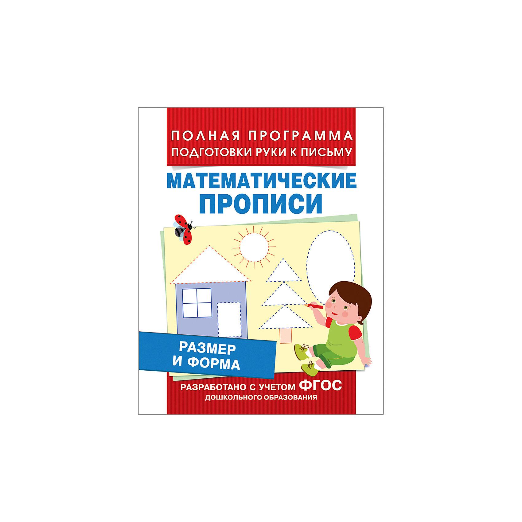 Математические прописи Размер и формаХарактеристики товара:<br><br>- цвет: разноцветный;<br>- материал: бумага;<br>- страниц: 16;<br>- формат: 16 х 20 см;<br>- обложка: мягкая;<br>- развивающее издание.<br><br>Это интересное развивающее издание станет отличным подарком для родителей и ребенка. Оно содержит в себе задания в игровой форме, с помощью которых учиться писать гораздо проще. Всё представлено в очень простой форме! Это издание поможет привить любовь к учебе!<br>Такое обучение помогает ребенку развивать зрительную память, концентрацию внимания и воображение. Издание произведено из качественных материалов, которые безопасны даже для самых маленьких.<br><br>Издание Математические прописи Размер и форма от компании Росмэн можно купить в нашем интернет-магазине.<br><br>Ширина мм: 205<br>Глубина мм: 160<br>Высота мм: 1<br>Вес г: 286<br>Возраст от месяцев: 60<br>Возраст до месяцев: 84<br>Пол: Унисекс<br>Возраст: Детский<br>SKU: 5110031