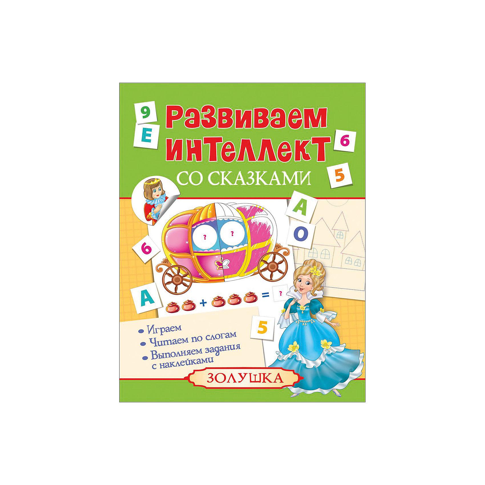 Развиваем интеллект со сказками. ЗолушкаРусские сказки<br>Характеристики товара:<br><br>- цвет: разноцветный;<br>- материал: бумага;<br>- страниц: 8;<br>- формат: 26 х 20 см;<br>- обложка: мягкая;<br>- развивающее издание.<br><br>Это интересное развивающее издание станет отличным подарком для родителей и ребенка. Оно содержит в себе сказку, особым образом офорленную, с помощью которой учиться читать гораздо проще. Также есть увлекательные задания. Всё представлено в очень простой форме! Это издание поможет привить любовь к учебе!<br>Такое обучение помогает ребенку развивать зрительную память, концентрацию внимания и воображение. Издание произведено из качественных материалов, которые безопасны даже для самых маленьких.<br><br>Издание Развиваем интеллект со сказками. Золушка от компании Росмэн можно купить в нашем интернет-магазине.<br><br>Ширина мм: 255<br>Глубина мм: 195<br>Высота мм: 1<br>Вес г: 56<br>Возраст от месяцев: 36<br>Возраст до месяцев: 72<br>Пол: Унисекс<br>Возраст: Детский<br>SKU: 5110032