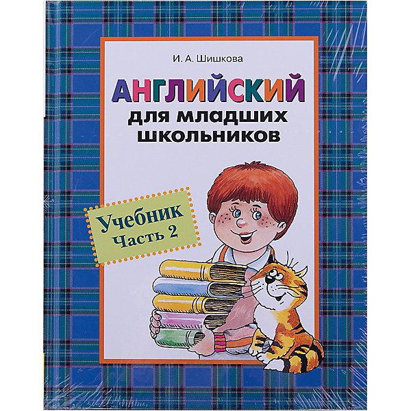 Купить Английский для младишх школьников, Учебник Часть 2, Росмэн, Россия, Унисекс