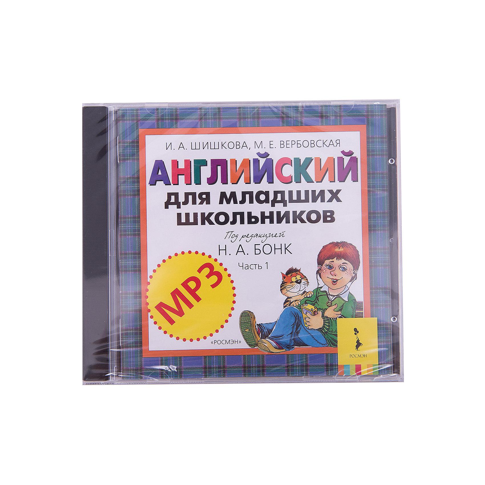 Английский для младших школьников, Часть 1 Диск MP3