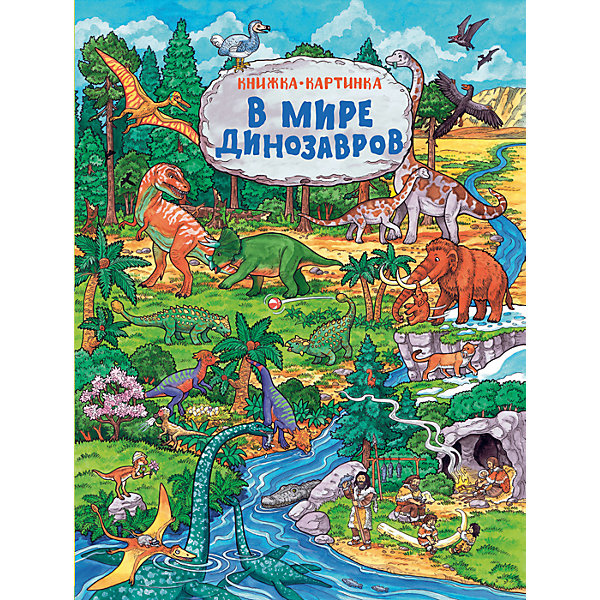 В мире динозавров (Книжка-картинка)Виммельбухи<br>Характеристики товара:<br><br>- цвет: разноцветный;<br>- материал: бумага;<br>- страниц: 14;<br>- формат: 32 x 24 см;<br>- обложка: твердая;<br>- цветные иллюстрации.<br><br>Эта интересная книга с иллюстрациями станет отличным подарком для ребенка. Талантливый иллюстратор дополнил книгу качественными рисунками, которые можно рассматривать бесконечно!<br>Чтение и рассматривание картинок даже в юном возрасте помогает ребенку развивать зрительную память, концентрацию внимания и воображение. Издание произведено из качественных материалов, которые безопасны даже для самых маленьких.<br><br>Книгу В мире динозавров (Книжка-картинка) от компании Росмэн можно купить в нашем интернет-магазине.<br>Ширина мм: 315; Глубина мм: 235; Высота мм: 10; Вес г: 375; Возраст от месяцев: 0; Возраст до месяцев: 36; Пол: Унисекс; Возраст: Детский; SKU: 5110050;