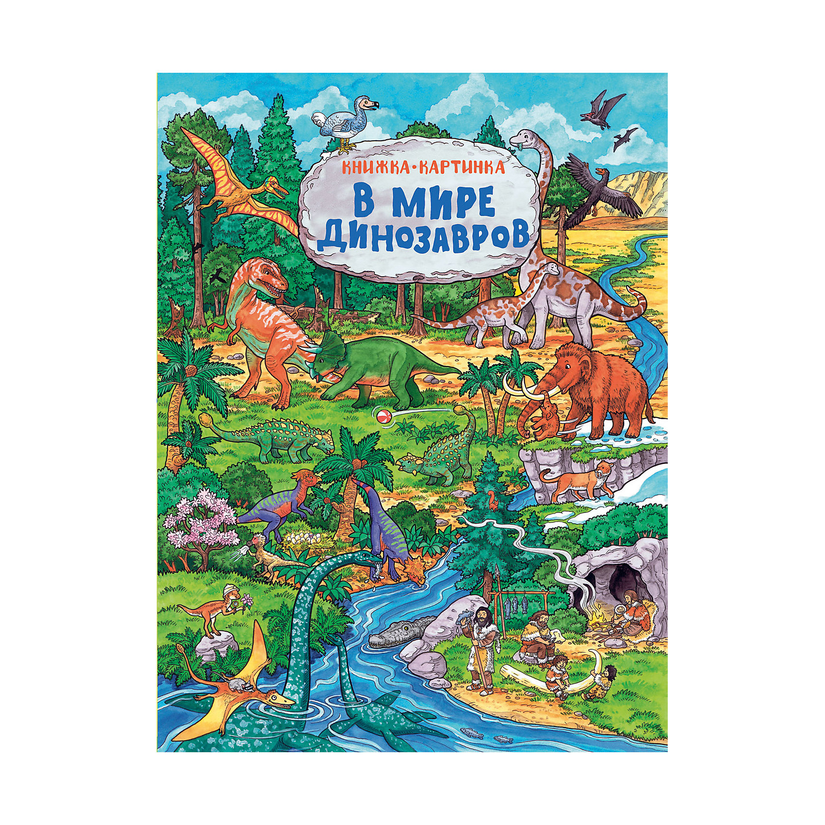 В мире динозавров (Книжка-картинка)Характеристики товара:<br><br>- цвет: разноцветный;<br>- материал: бумага;<br>- страниц: 14;<br>- формат: 32 x 24 см;<br>- обложка: твердая;<br>- цветные иллюстрации.<br><br>Эта интересная книга с иллюстрациями станет отличным подарком для ребенка. Талантливый иллюстратор дополнил книгу качественными рисунками, которые можно рассматривать бесконечно!<br>Чтение и рассматривание картинок даже в юном возрасте помогает ребенку развивать зрительную память, концентрацию внимания и воображение. Издание произведено из качественных материалов, которые безопасны даже для самых маленьких.<br><br>Книгу В мире динозавров (Книжка-картинка) от компании Росмэн можно купить в нашем интернет-магазине.<br><br>Ширина мм: 315<br>Глубина мм: 235<br>Высота мм: 10<br>Вес г: 375<br>Возраст от месяцев: 0<br>Возраст до месяцев: 36<br>Пол: Унисекс<br>Возраст: Детский<br>SKU: 5110050