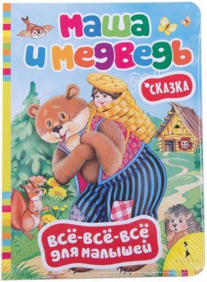 Росмэн Маша и медведь, Все-все-все для малышей