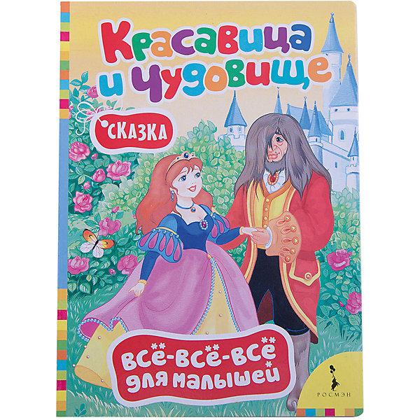 Красавица и чудовище, Все-все-все для малышейВсё-всё-всё для малышей<br>Характеристики товара:<br><br>- цвет: разноцветный;<br>- материал: бумага;<br>- страниц: 8;<br>- формат: 22 х 16 см;<br>- обложка: картон;<br>- цветные иллюстрации. <br><br>Эта яркаякнига станет отличным подарком для родителей и ребенка. Она содержит в себе известную сказку, эту книгу любит не одно поколение! Талантливый иллюстратор дополнил книгу качественными рисунками, которые помогают ребенку проникнуться духом сказки.<br>Чтение детям даже в юном возрасте помогает ребенку развивать зрительную память, концентрацию внимания и воображение. Издание произведено из качественных материалов, которые безопасны даже для самых маленьких.<br><br>Издание Красавица и чудовище, Всё-всё-всё для малышей от компании Росмэн можно купить в нашем интернет-магазине.<br><br>Ширина мм: 220<br>Глубина мм: 160<br>Высота мм: 5<br>Вес г: 113<br>Возраст от месяцев: 0<br>Возраст до месяцев: 36<br>Пол: Унисекс<br>Возраст: Детский<br>SKU: 5110055
