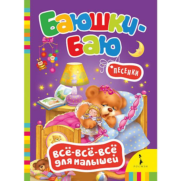 Баюшки-баю,  Все-все-все для малышейПервые книги малыша<br>Характеристики товара:<br><br>- цвет: разноцветный;<br>- материал: бумага;<br>- страниц: 8;<br>- формат: 22 х 16 см;<br>- обложка: картон;<br>- цветные иллюстрации;<br>- содержание: Баю-баюшки-баю, Уж ты, котенька-коток, Спи, сыночек мой, усни и др. <br><br>Эта полезная книга станет отличным подарком для родителей и ребенка. Она содержит в себе колыбельные, причем - самые добрые и близкие ребенку! <br>Чтение и песни для малышей даже в юном возрасте помогает ребенку развивать зрительную память, концентрацию внимания и воображение. Издание произведено из качественных материалов, которые безопасны даже для самых маленьких.<br><br>Издание Баюшки-баю, Все-все-все для малышей от компании Росмэн можно купить в нашем интернет-магазине.<br>Ширина мм: 220; Глубина мм: 160; Высота мм: 4; Вес г: 111; Возраст от месяцев: 0; Возраст до месяцев: 36; Пол: Унисекс; Возраст: Детский; SKU: 5110057;