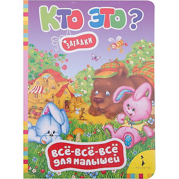Кто это? Загадки, Все-все-все для малышейПервые книги малыша<br>Характеристики товара:<br><br>- цвет: разноцветный;<br>- материал: бумага;<br>- страниц: 8;<br>- формат: 22 х 16 см;<br>- обложка: картон;<br>- цветные иллюстрации;<br>- содержание: загадки. <br><br>Эта полезная книга станет отличным подарком для родителей и ребенка. Она содержит в себе загадки, причем - самые добрые и близкие ребенку! Отличный способ привить малышу любовь к занятиям и начать обучение!<br>Чтение и загадки малышам даже в юном возрасте помогают развивать зрительную память, концентрацию внимания и воображение. Издание произведено из качественных материалов, которые безопасны даже для самых маленьких.<br><br>Издание Кто это? Загадки, Все-все-все для малышей от компании Росмэн можно купить в нашем интернет-магазине.<br>Ширина мм: 220; Глубина мм: 160; Высота мм: 5; Вес г: 111; Возраст от месяцев: 0; Возраст до месяцев: 36; Пол: Унисекс; Возраст: Детский; SKU: 5110058;