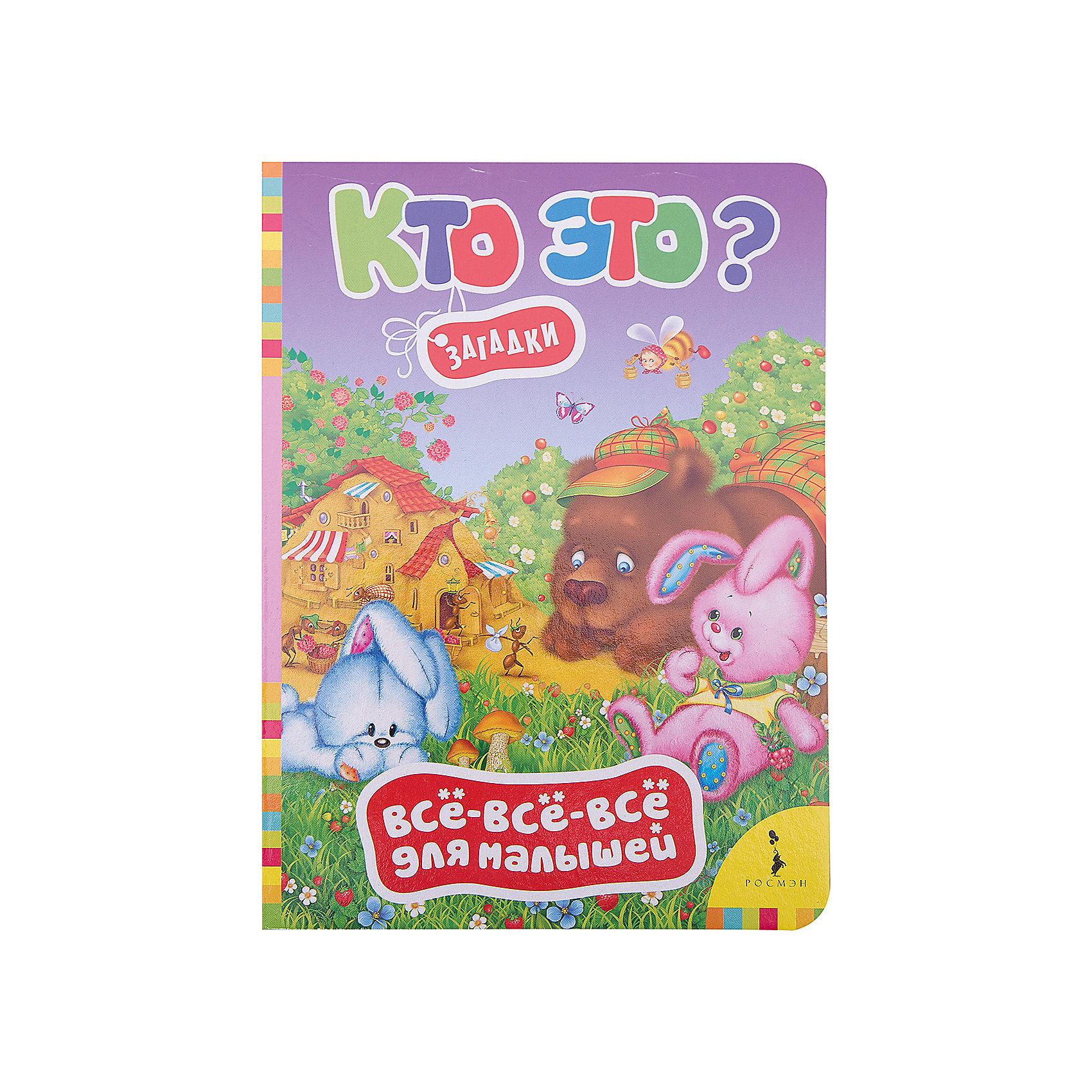 Кто это? Загадки, Все-все-все для малышейХарактеристики товара:<br><br>- цвет: разноцветный;<br>- материал: бумага;<br>- страниц: 8;<br>- формат: 22 х 16 см;<br>- обложка: картон;<br>- цветные иллюстрации;<br>- содержание: загадки. <br><br>Эта полезная книга станет отличным подарком для родителей и ребенка. Она содержит в себе загадки, причем - самые добрые и близкие ребенку! Отличный способ привить малышу любовь к занятиям и начать обучение!<br>Чтение и загадки малышам даже в юном возрасте помогают развивать зрительную память, концентрацию внимания и воображение. Издание произведено из качественных материалов, которые безопасны даже для самых маленьких.<br><br>Издание Кто это? Загадки, Все-все-все для малышей от компании Росмэн можно купить в нашем интернет-магазине.<br><br>Ширина мм: 220<br>Глубина мм: 160<br>Высота мм: 5<br>Вес г: 111<br>Возраст от месяцев: 0<br>Возраст до месяцев: 36<br>Пол: Унисекс<br>Возраст: Детский<br>SKU: 5110058