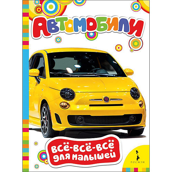 Автомобили, Все-все-все для малышейДетские энциклопедии<br>Характеристики товара:<br><br>- цвет: разноцветный;<br>- материал: бумага;<br>- страниц: 8;<br>- формат: 22 х 16 см;<br>- обложка: картон;<br>- цветные иллюстрации. <br><br>Эта полезная книга станет отличным подарком для родителей и ребенка. Она содержит в себе фотографии, а также интересные вопросы и задания, связанные с автомобилями. Отличный способ привить малышу любовь к занятиям и начать обучение!<br>Чтение и рассматривание картинок даже в юном возрасте помогает ребенку развивать память, концентрацию внимания и воображение. Издание произведено из качественных материалов, которые безопасны даже для самых маленьких.<br><br>Издание Автомобили, Все-все-все для малышей от компании Росмэн можно купить в нашем интернет-магазине.<br>Ширина мм: 220; Глубина мм: 160; Высота мм: 4; Вес г: 111; Возраст от месяцев: 0; Возраст до месяцев: 36; Пол: Унисекс; Возраст: Детский; SKU: 5110061;