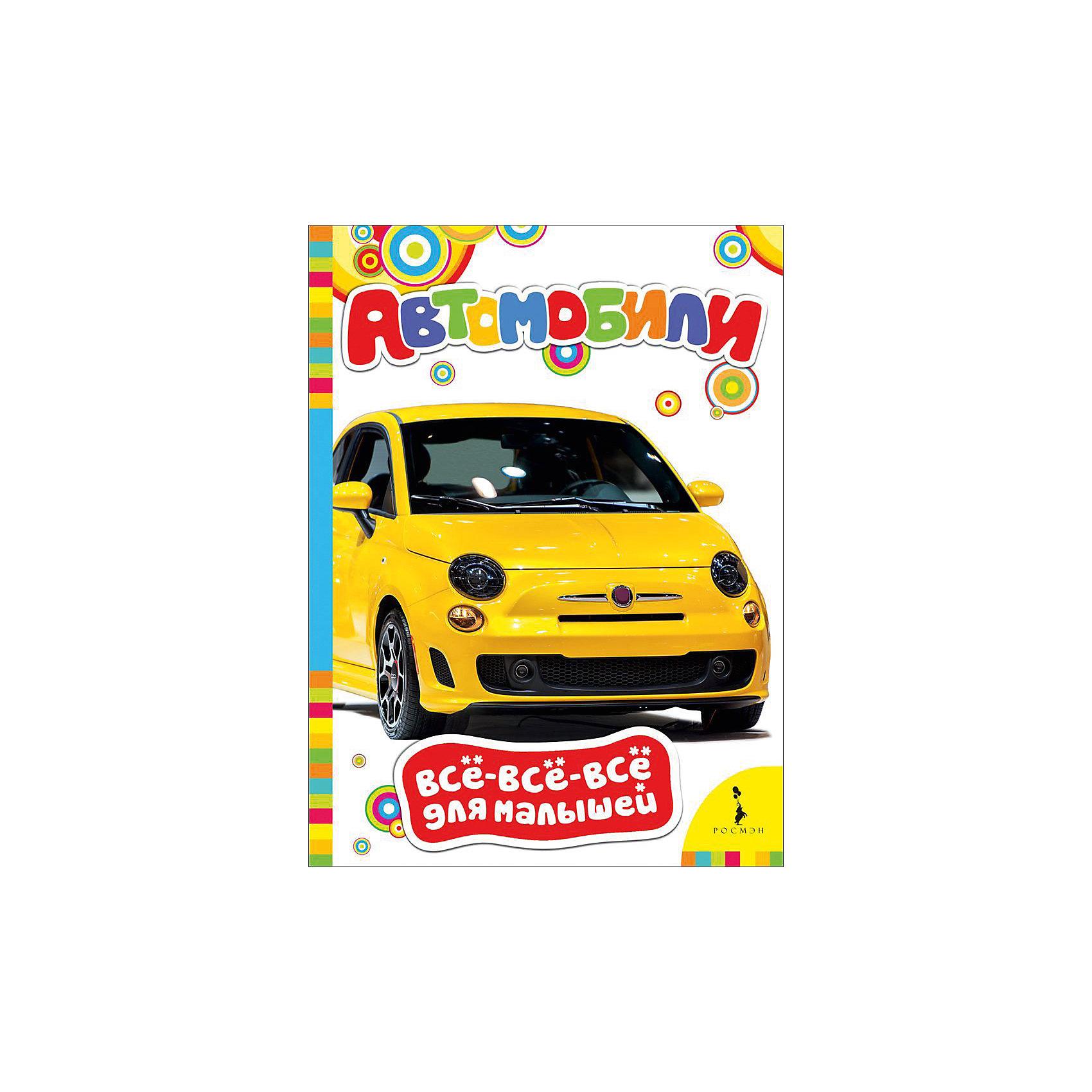 Автомобили, Все-все-все для малышейХарактеристики товара:<br><br>- цвет: разноцветный;<br>- материал: бумага;<br>- страниц: 8;<br>- формат: 22 х 16 см;<br>- обложка: картон;<br>- цветные иллюстрации. <br><br>Эта полезная книга станет отличным подарком для родителей и ребенка. Она содержит в себе фотографии, а также интересные вопросы и задания, связанные с автомобилями. Отличный способ привить малышу любовь к занятиям и начать обучение!<br>Чтение и рассматривание картинок даже в юном возрасте помогает ребенку развивать память, концентрацию внимания и воображение. Издание произведено из качественных материалов, которые безопасны даже для самых маленьких.<br><br>Издание Автомобили, Все-все-все для малышей от компании Росмэн можно купить в нашем интернет-магазине.<br><br>Ширина мм: 220<br>Глубина мм: 160<br>Высота мм: 4<br>Вес г: 111<br>Возраст от месяцев: 0<br>Возраст до месяцев: 36<br>Пол: Унисекс<br>Возраст: Детский<br>SKU: 5110061