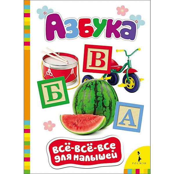 Азбука, Все-все-все для малышейАзбуки<br>Характеристики товара:<br><br>- цвет: разноцветный;<br>- материал: бумага;<br>- страниц: 8;<br>- формат: 22 х 16 см;<br>- обложка: картон;<br>- цветные иллюстрации. <br><br>Эта полезная книга станет отличным подарком для родителей и ребенка. Она содержит в себе фотографии, а также интересные вопросы и задания, связанные с азбукой. Отличный способ привить малышу любовь к занятиям и начать обучение!<br>Чтение и рассматривание картинок даже в юном возрасте помогает ребенку развивать память, концентрацию внимания и воображение. Издание произведено из качественных материалов, которые безопасны даже для самых маленьких.<br><br>Издание Азбука, Все-все-все для малышей от компании Росмэн можно купить в нашем интернет-магазине.<br>Ширина мм: 220; Глубина мм: 160; Высота мм: 5; Вес г: 111; Возраст от месяцев: 0; Возраст до месяцев: 36; Пол: Унисекс; Возраст: Детский; SKU: 5110062;