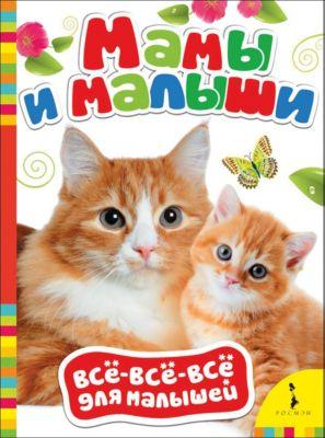 Росмэн Мамы и малыши, Все-все-все для малышей