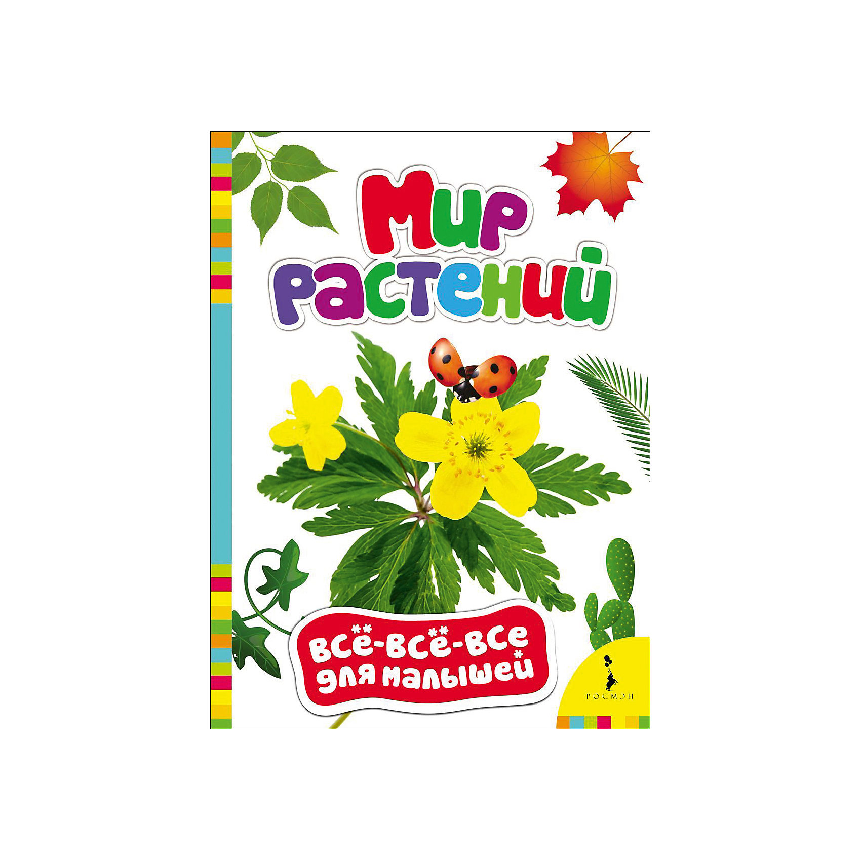 Мир растений, Все-все-все для малышейРосмэн<br>Характеристики товара:<br><br>- цвет: разноцветный;<br>- материал: бумага;<br>- страниц: 8;<br>- формат: 22 х 16 см;<br>- обложка: картон;<br>- цветные иллюстрации. <br><br>Эта полезная книга станет отличным подарком для родителей и ребенка. Она содержит в себе фотографии, а также интересные вопросы и задания, связанные с растениями. Отличный способ привить малышу любовь к занятиям и начать обучение!<br>Чтение и рассматривание картинок даже в юном возрасте помогает ребенку развивать память, концентрацию внимания и воображение. Издание произведено из качественных материалов, которые безопасны даже для самых маленьких.<br><br>Издание Мир растений, Все-все-все для малышей от компании Росмэн можно купить в нашем интернет-магазине.<br><br>Ширина мм: 220<br>Глубина мм: 160<br>Высота мм: 5<br>Вес г: 113<br>Возраст от месяцев: 0<br>Возраст до месяцев: 36<br>Пол: Унисекс<br>Возраст: Детский<br>SKU: 5110065