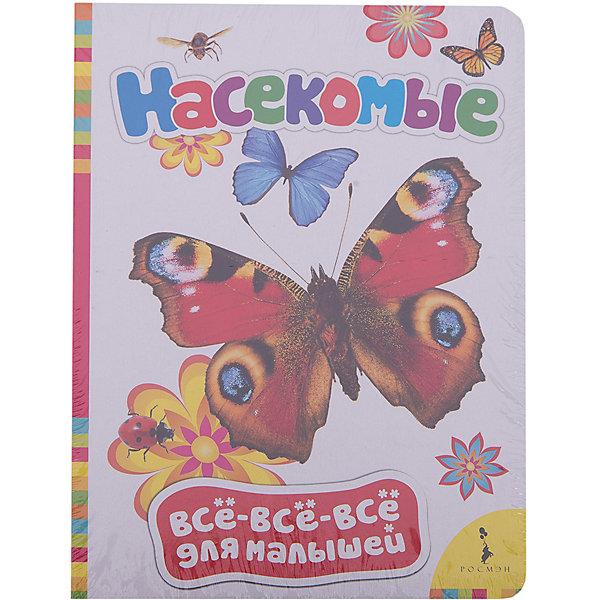 Насекомые, Все-все-все для малышейВсё-всё-всё для малышей<br>Характеристики товара:<br><br>- цвет: разноцветный;<br>- материал: бумага;<br>- страниц: 8;<br>- формат: 22 х 16 см;<br>- обложка: картон;<br>- цветные иллюстрации. <br><br>Эта полезная книга станет отличным подарком для родителей и ребенка. Она содержит в себе фотографии, а также интересные вопросы и задания, связанные с насекомыми. Отличный способ привить малышу любовь к занятиям и начать обучение!<br>Чтение и рассматривание картинок даже в юном возрасте помогает ребенку развивать память, концентрацию внимания и воображение. Издание произведено из качественных материалов, которые безопасны даже для самых маленьких.<br><br>Издание Насекомые, Все-все-все для малышей от компании Росмэн можно купить в нашем интернет-магазине.<br>Ширина мм: 220; Глубина мм: 160; Высота мм: 4; Вес г: 111; Возраст от месяцев: 0; Возраст до месяцев: 36; Пол: Унисекс; Возраст: Детский; SKU: 5110066;