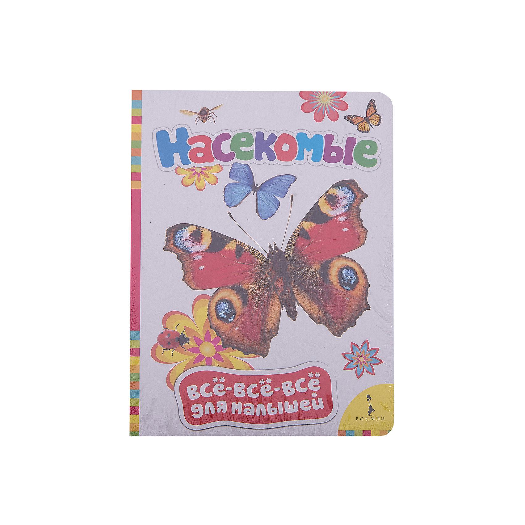 Насекомые, Все-все-все для малышейХарактеристики товара:<br><br>- цвет: разноцветный;<br>- материал: бумага;<br>- страниц: 8;<br>- формат: 22 х 16 см;<br>- обложка: картон;<br>- цветные иллюстрации. <br><br>Эта полезная книга станет отличным подарком для родителей и ребенка. Она содержит в себе фотографии, а также интересные вопросы и задания, связанные с насекомыми. Отличный способ привить малышу любовь к занятиям и начать обучение!<br>Чтение и рассматривание картинок даже в юном возрасте помогает ребенку развивать память, концентрацию внимания и воображение. Издание произведено из качественных материалов, которые безопасны даже для самых маленьких.<br><br>Издание Насекомые, Все-все-все для малышей от компании Росмэн можно купить в нашем интернет-магазине.<br><br>Ширина мм: 220<br>Глубина мм: 160<br>Высота мм: 4<br>Вес г: 111<br>Возраст от месяцев: 0<br>Возраст до месяцев: 36<br>Пол: Унисекс<br>Возраст: Детский<br>SKU: 5110066