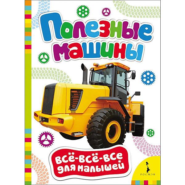 Полезные машины, Всё-всё-всё для малышейДетские энциклопедии<br>Характеристики товара:<br><br>- цвет: разноцветный;<br>- материал: бумага;<br>- страниц: 8;<br>- формат: 22 х 16 см;<br>- обложка: картон;<br>- цветные иллюстрации. <br><br>Эта полезная книга станет отличным подарком для родителей и ребенка. Она содержит в себе фотографии, а также интересные вопросы и задания, связанные с машинами. Отличный способ привить малышу любовь к занятиям и начать обучение!<br>Чтение и рассматривание картинок даже в юном возрасте помогает ребенку развивать память, концентрацию внимания и воображение. Издание произведено из качественных материалов, которые безопасны даже для самых маленьких.<br><br>Издание Полезные машины, Все-все-все для малышей от компании Росмэн можно купить в нашем интернет-магазине.<br>Ширина мм: 220; Глубина мм: 160; Высота мм: 4; Вес г: 111; Возраст от месяцев: 0; Возраст до месяцев: 36; Пол: Унисекс; Возраст: Детский; SKU: 5110068;