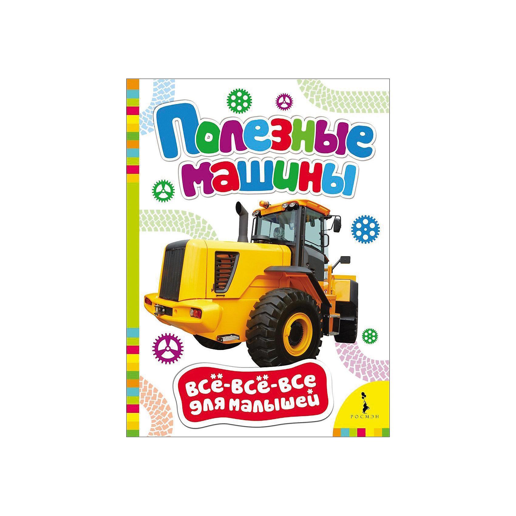 Полезные машины, Всё-всё-всё для малышейХарактеристики товара:<br><br>- цвет: разноцветный;<br>- материал: бумага;<br>- страниц: 8;<br>- формат: 22 х 16 см;<br>- обложка: картон;<br>- цветные иллюстрации. <br><br>Эта полезная книга станет отличным подарком для родителей и ребенка. Она содержит в себе фотографии, а также интересные вопросы и задания, связанные с машинами. Отличный способ привить малышу любовь к занятиям и начать обучение!<br>Чтение и рассматривание картинок даже в юном возрасте помогает ребенку развивать память, концентрацию внимания и воображение. Издание произведено из качественных материалов, которые безопасны даже для самых маленьких.<br><br>Издание Полезные машины, Все-все-все для малышей от компании Росмэн можно купить в нашем интернет-магазине.<br><br>Ширина мм: 220<br>Глубина мм: 160<br>Высота мм: 4<br>Вес г: 111<br>Возраст от месяцев: 0<br>Возраст до месяцев: 36<br>Пол: Унисекс<br>Возраст: Детский<br>SKU: 5110068